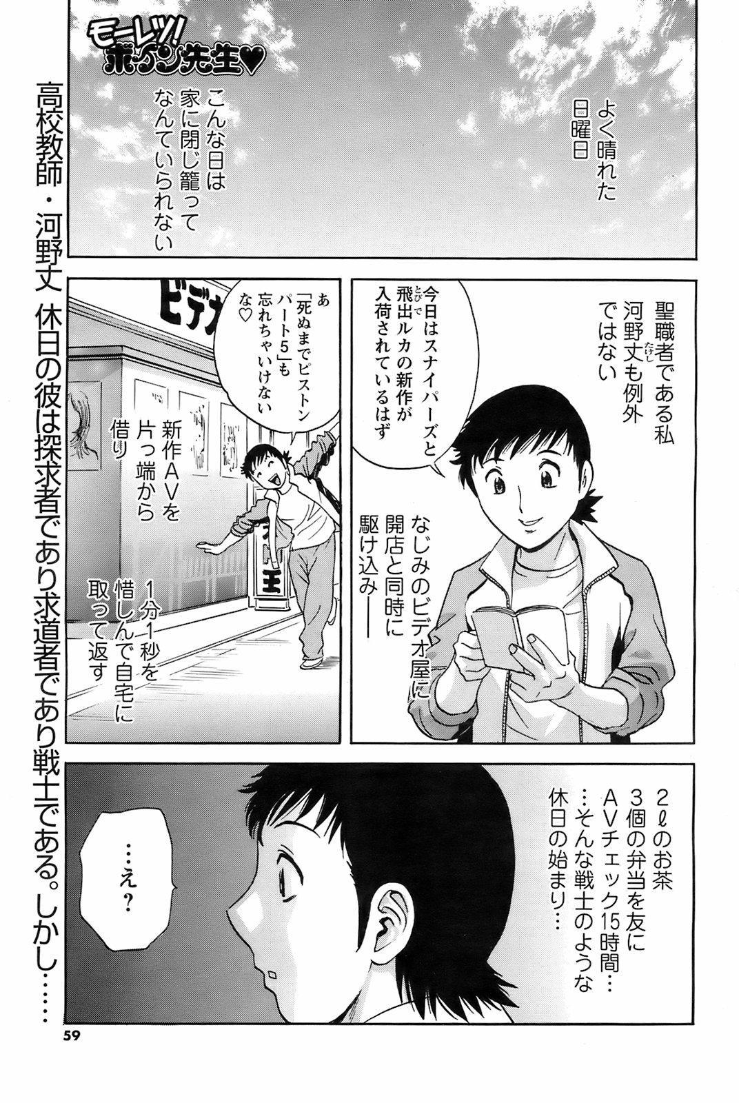 COMIC Men's Young 2008-07 57