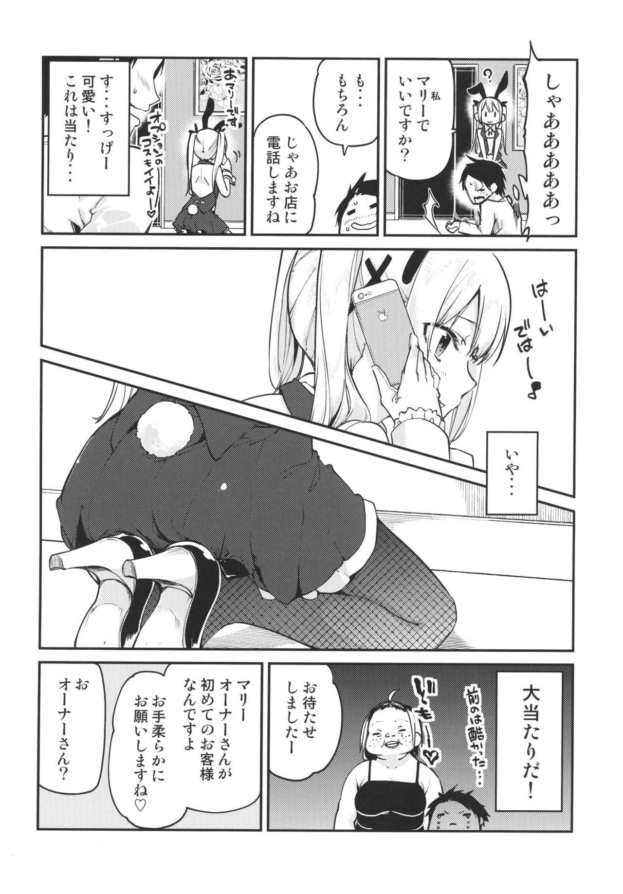 Goshimei wa? Marie-chan de! 3