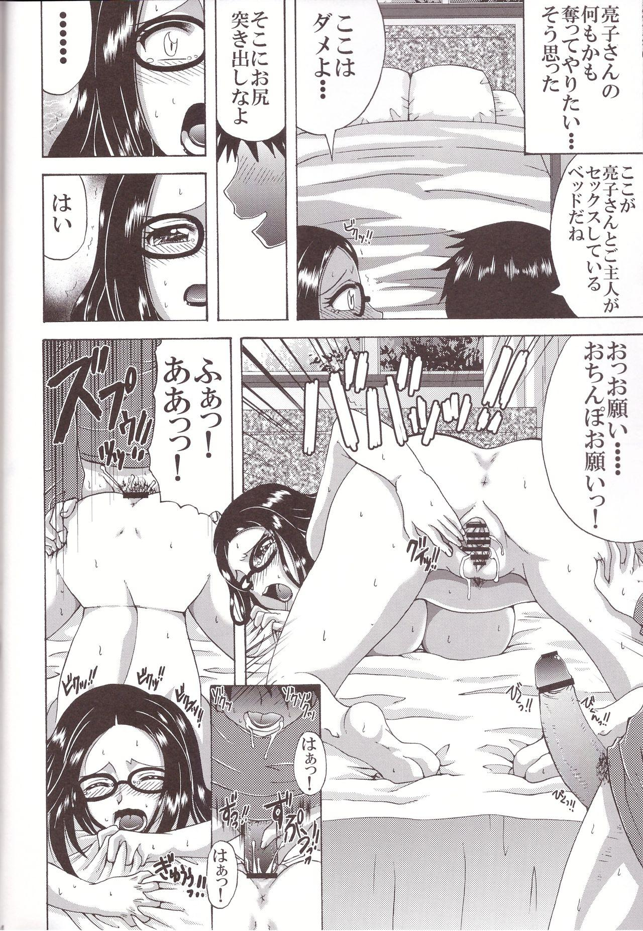 Tsuma koi2 13