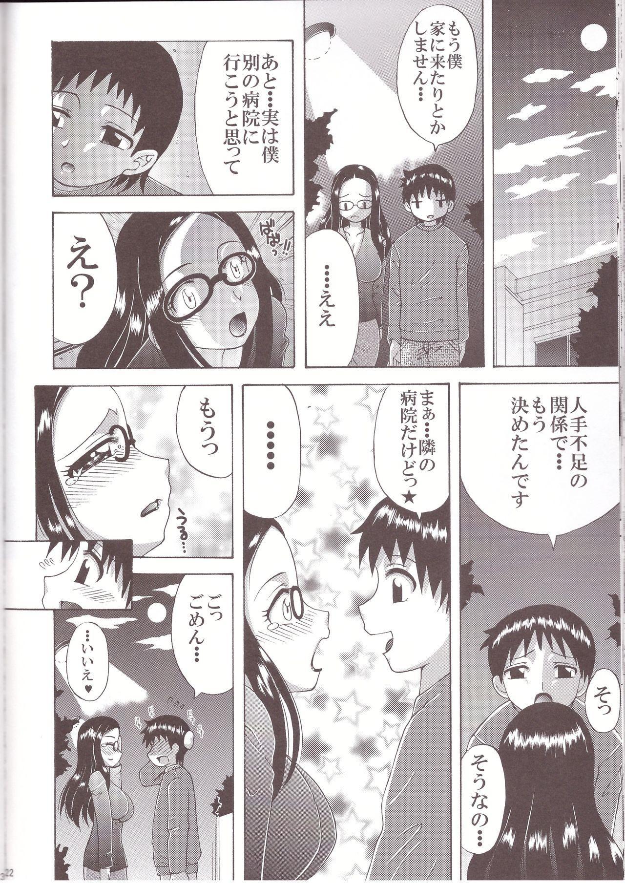 Tsuma koi2 21