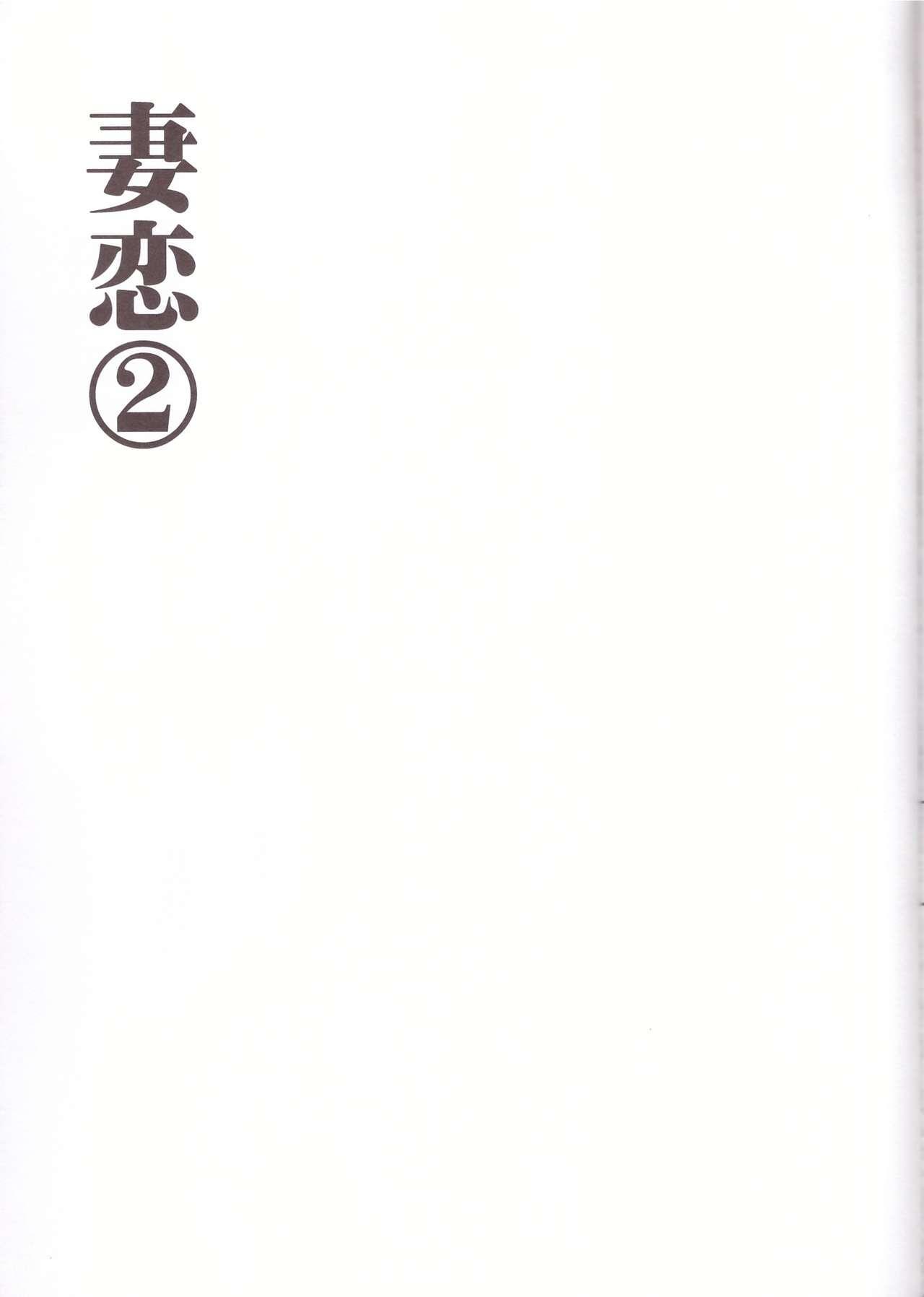 Tsuma koi2 22
