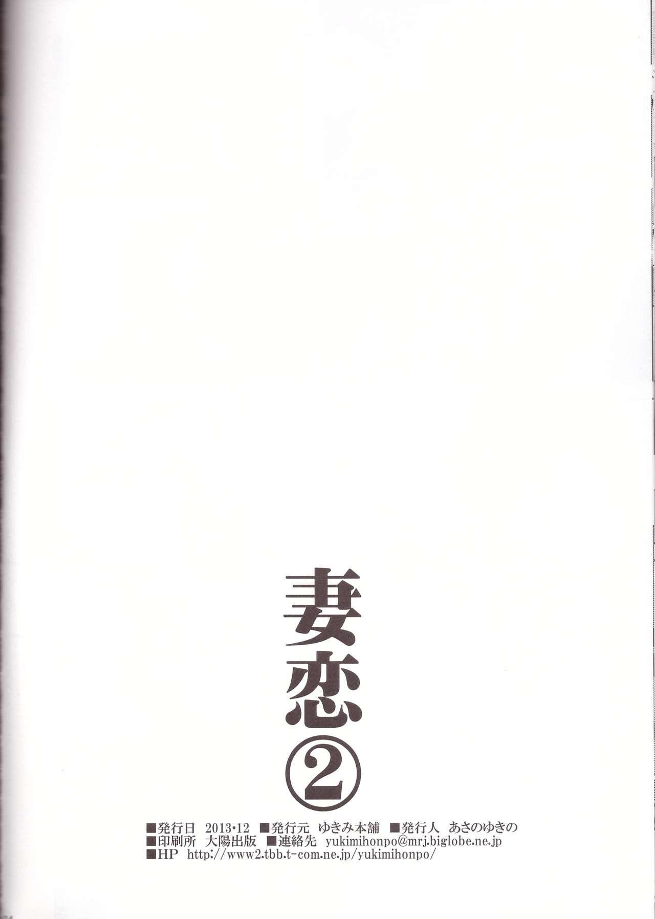 Tsuma koi2 23