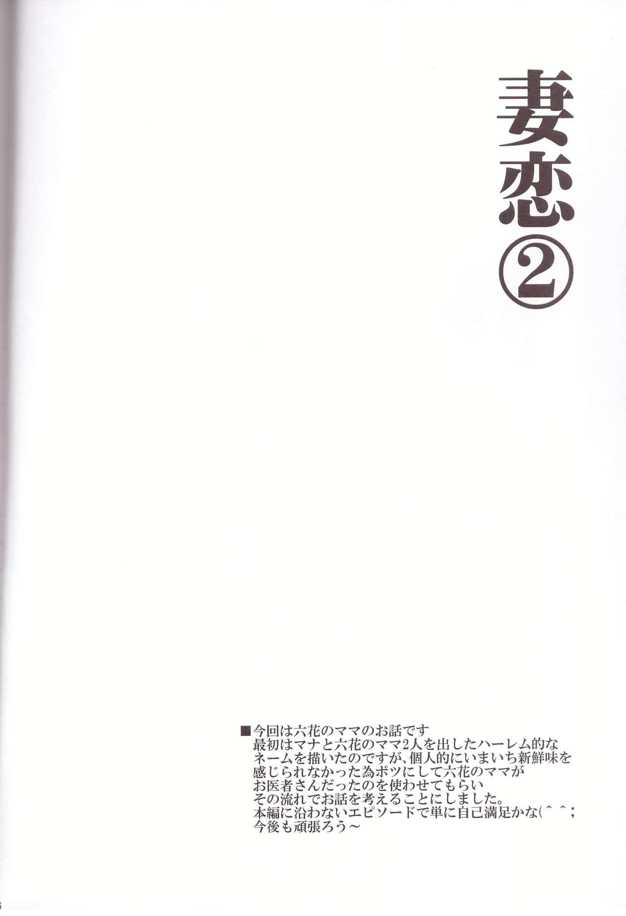 Tsuma koi2 5