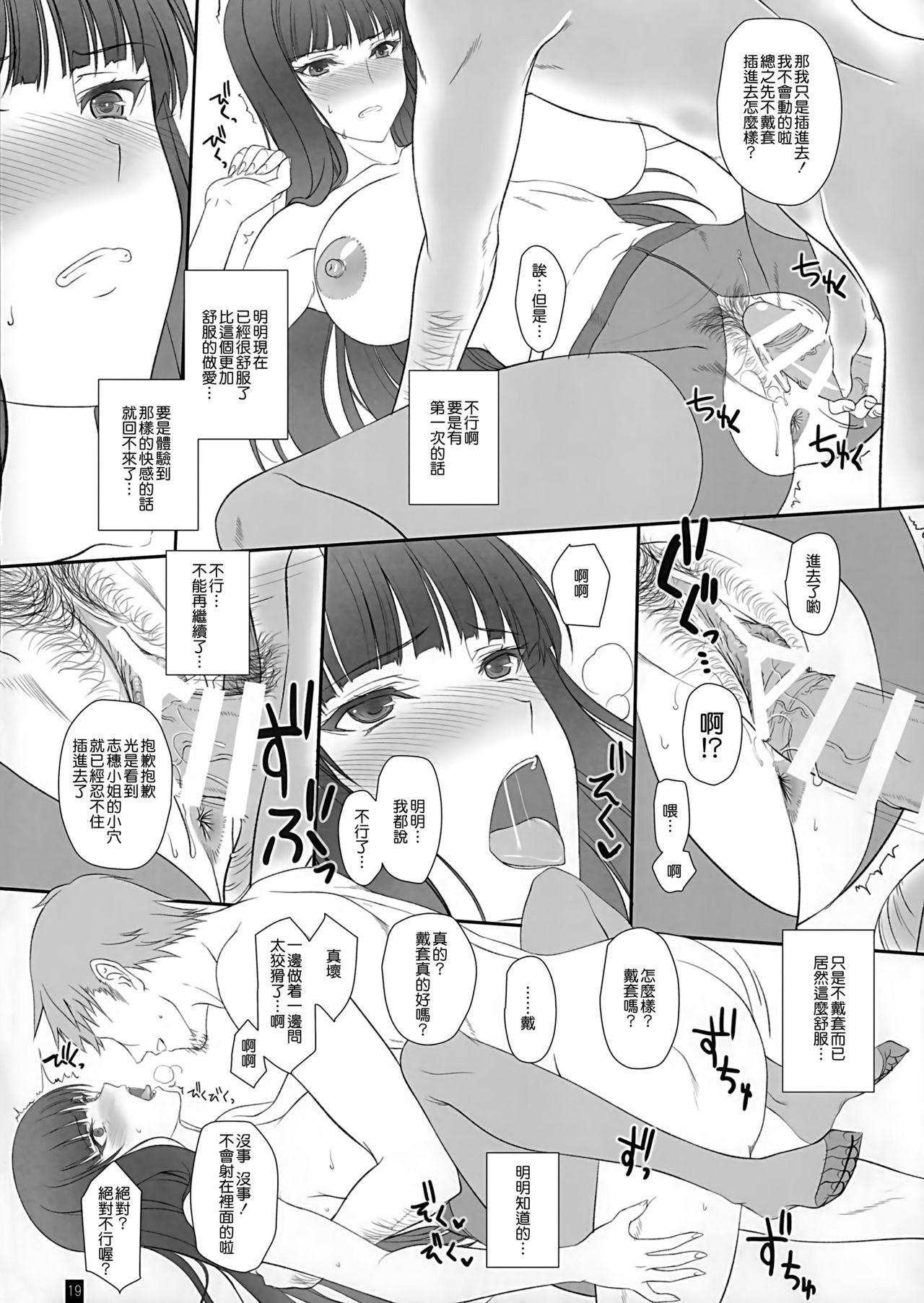 Tsuma ga Onna ni Naru Toki Nishizumi Shiho 18