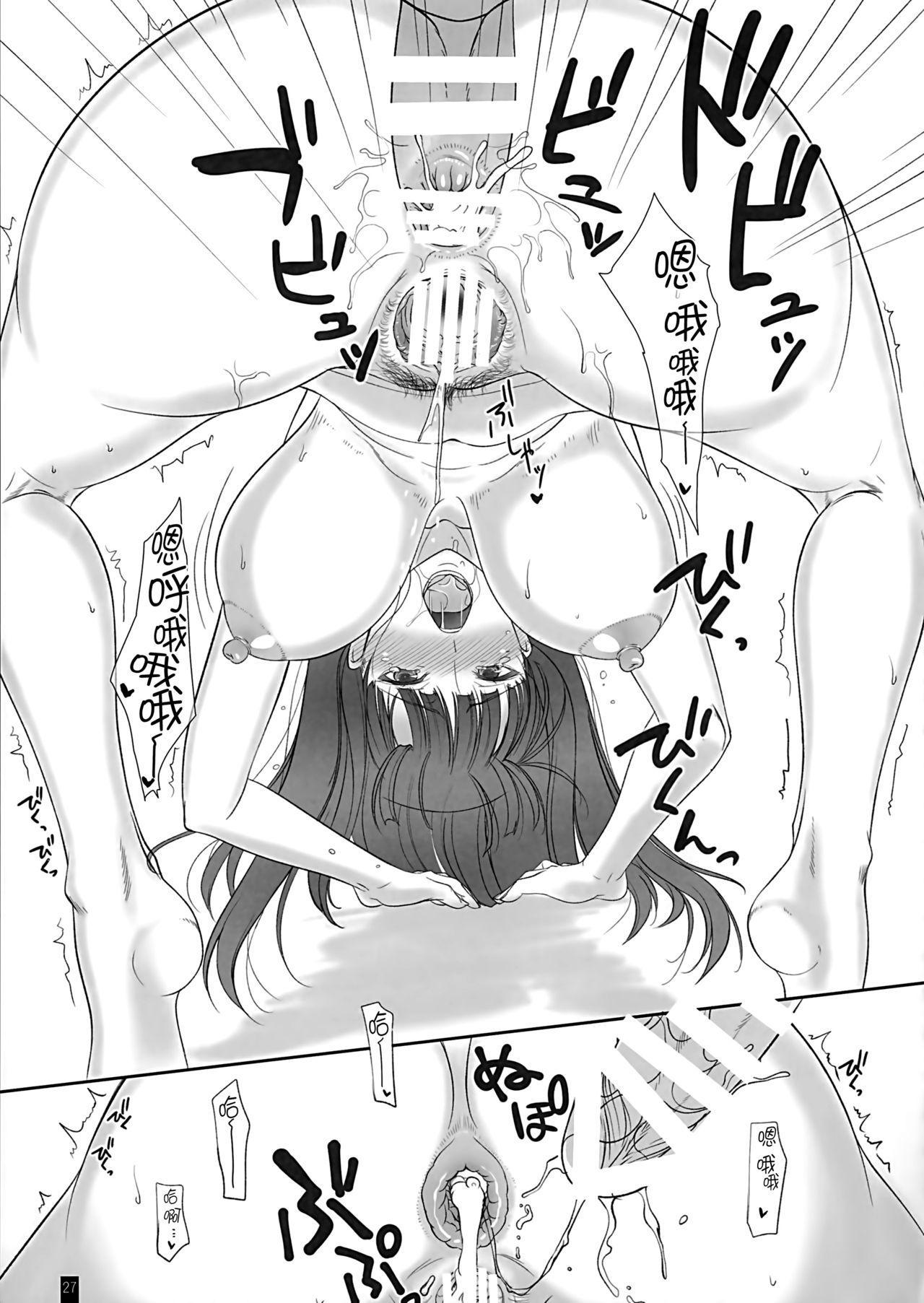Tsuma ga Onna ni Naru Toki Nishizumi Shiho 26