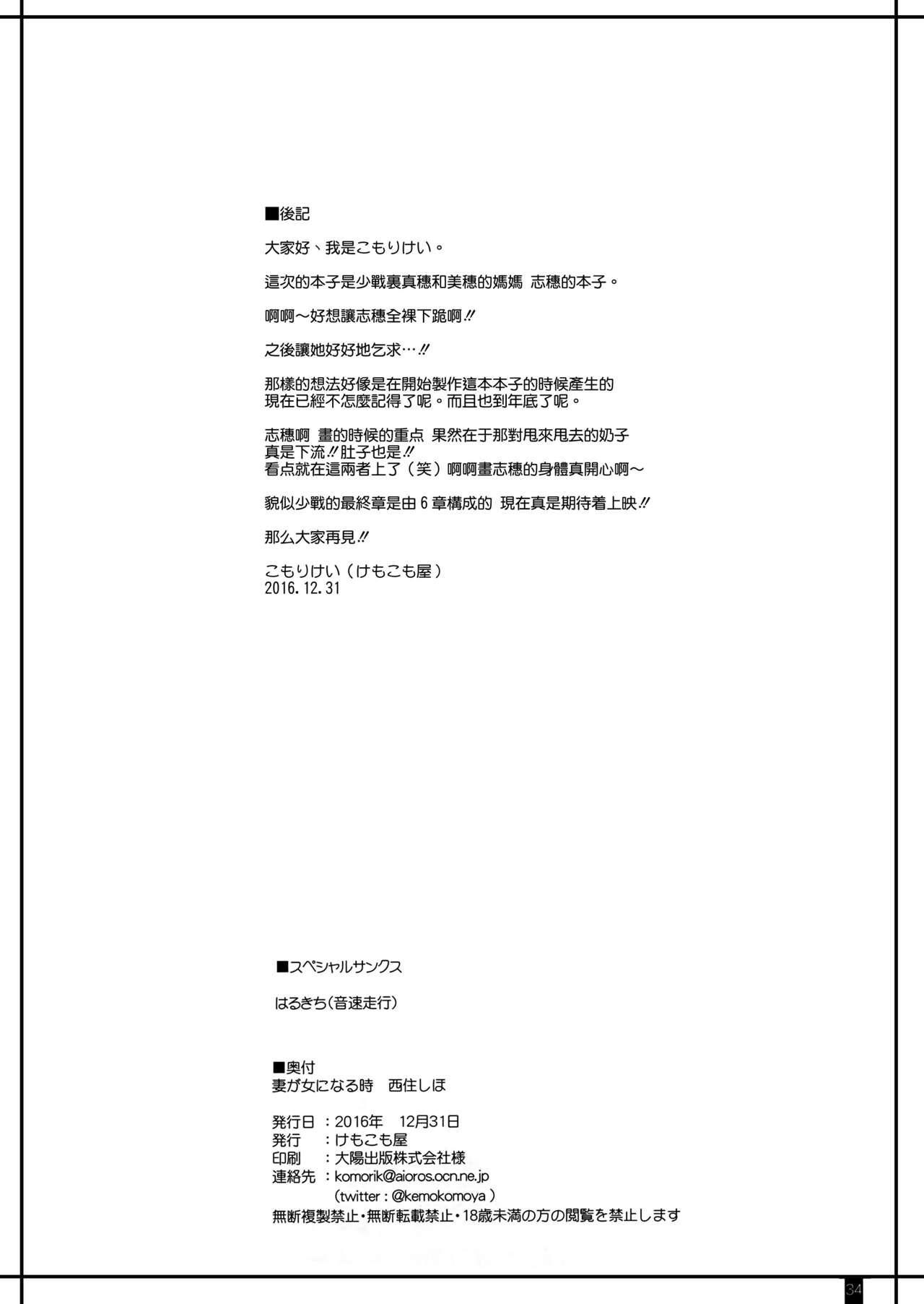 Tsuma ga Onna ni Naru Toki Nishizumi Shiho 33