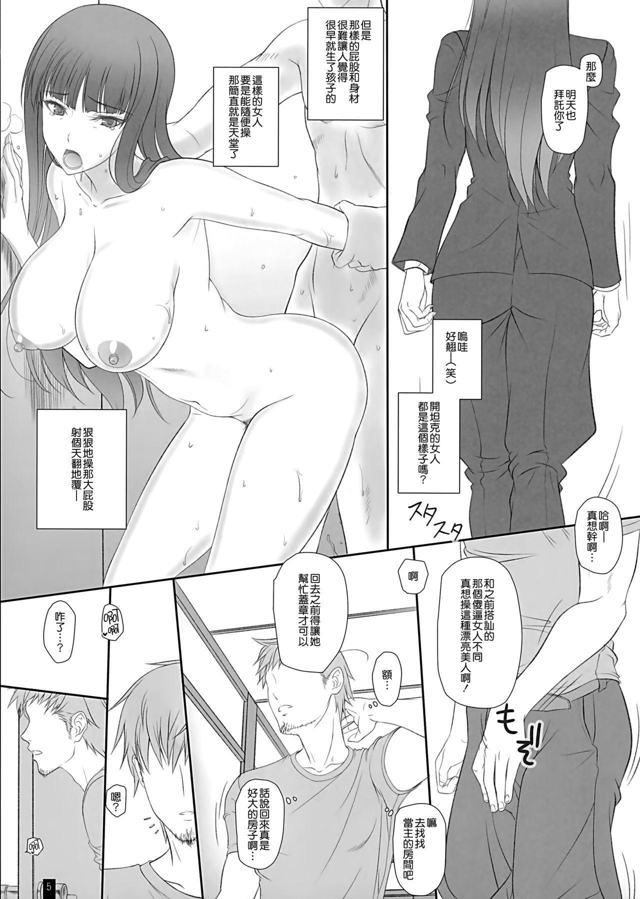 Tsuma ga Onna ni Naru Toki Nishizumi Shiho 4