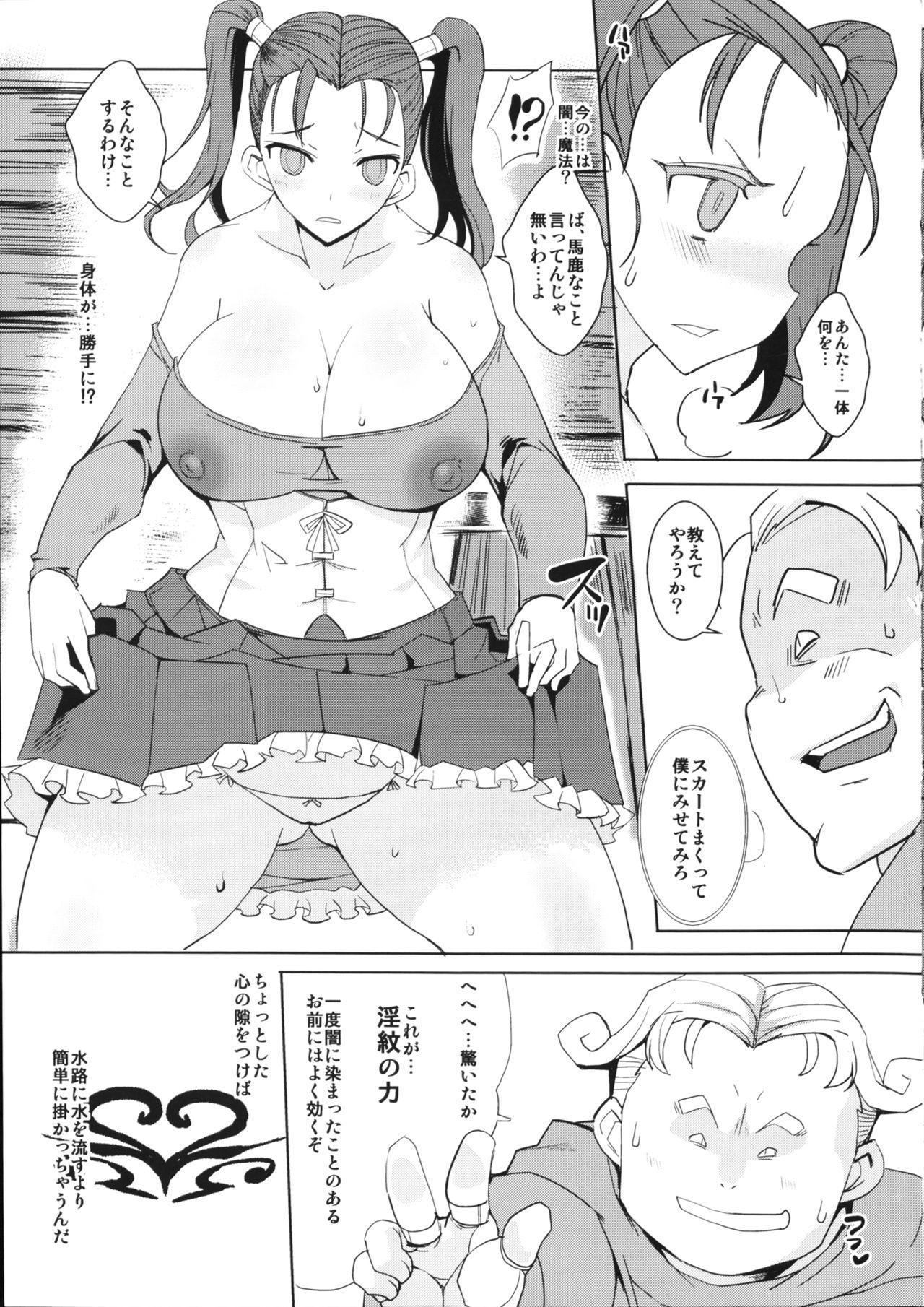 Ochizuma no Inka 5