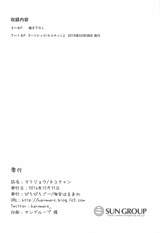 Yokujou / Neko-chan 15