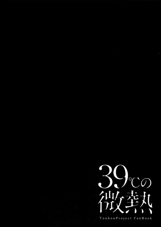 39°C no Binetsu 2