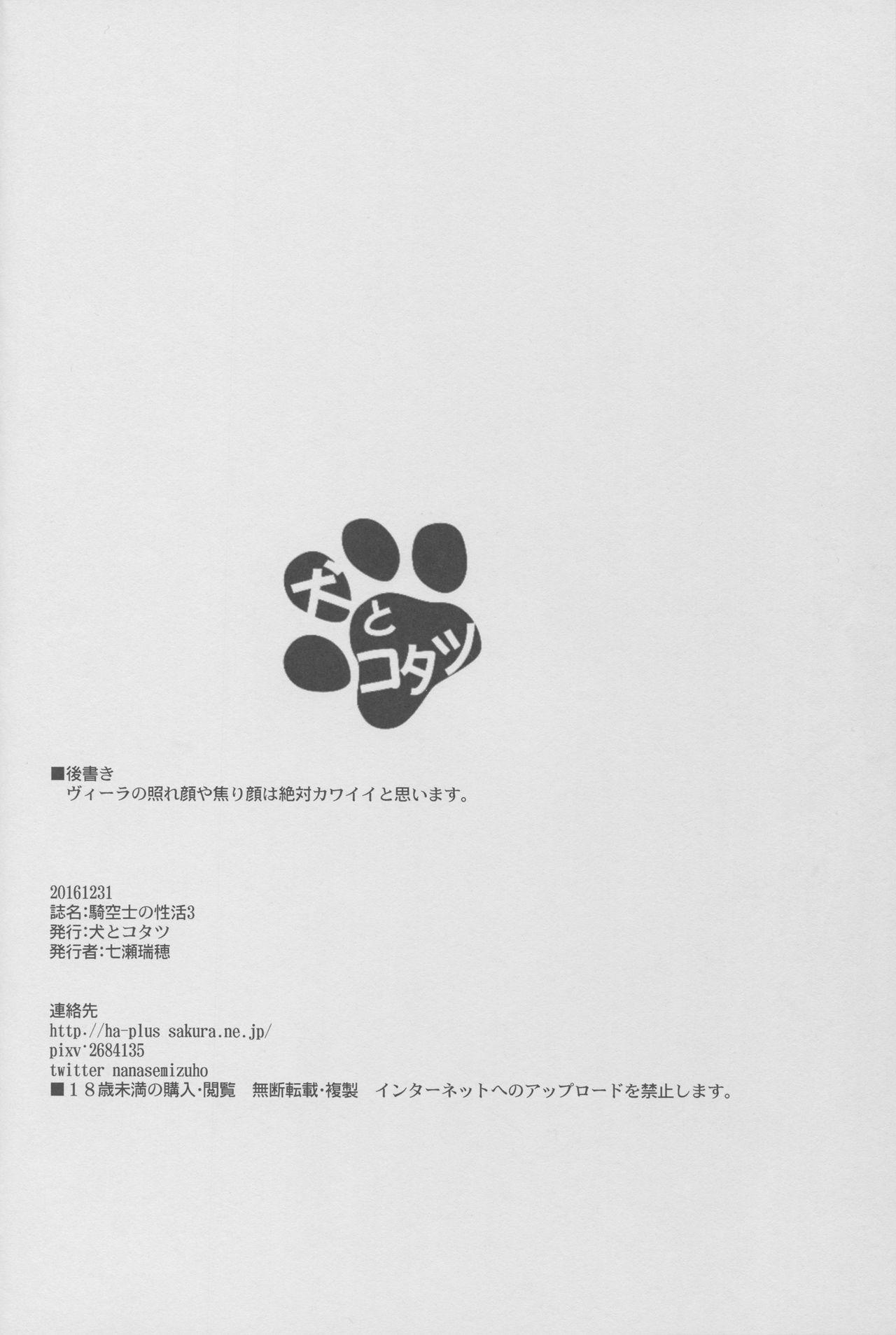 Kikuushi no Seikatsu 3 19