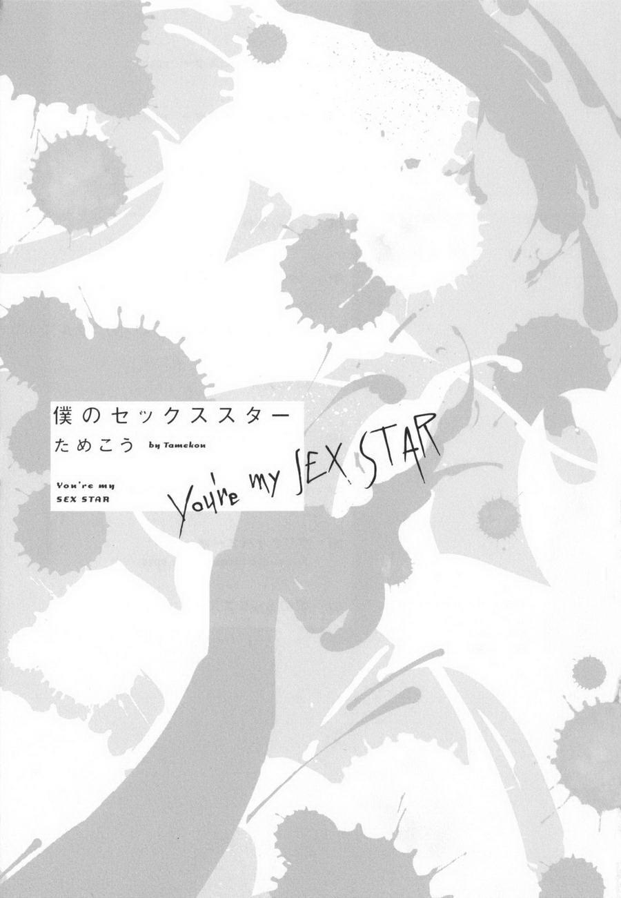 [Tamekou] Boku no sex star - You're my sex star Ch. 1-2 [English] [hewabe] [Decensored] 1