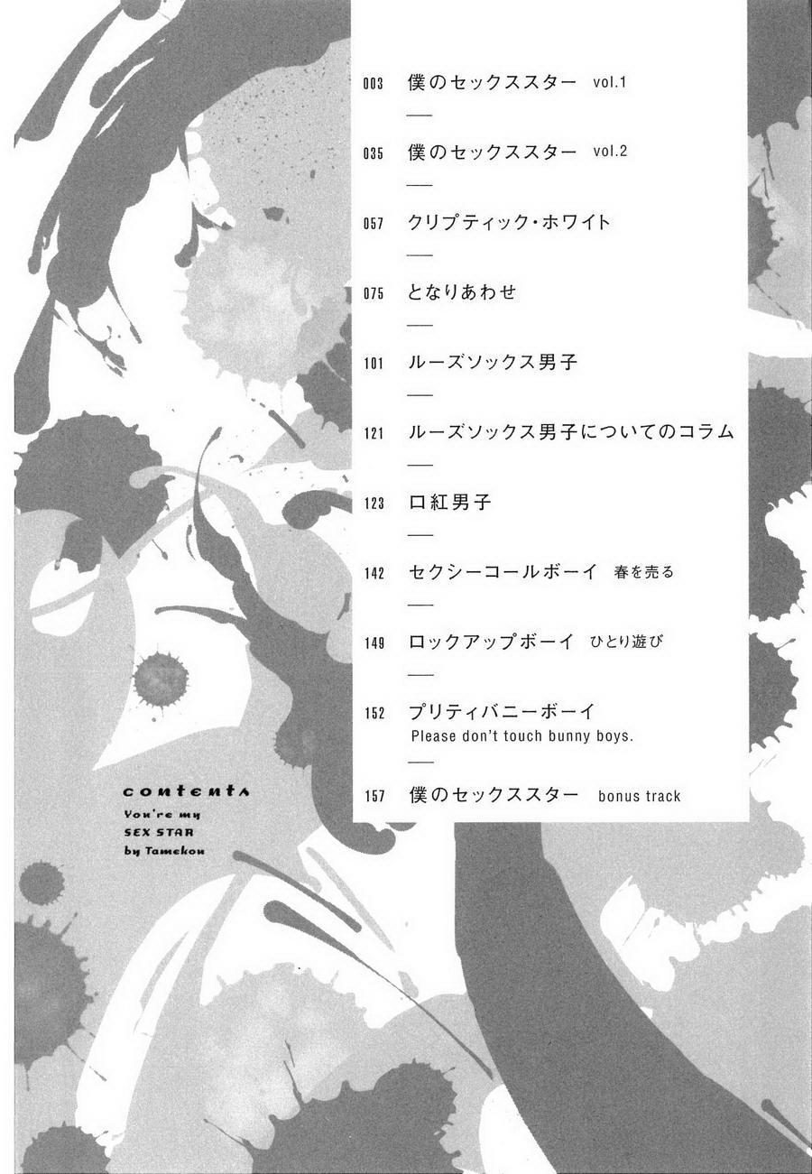 [Tamekou] Boku no sex star - You're my sex star Ch. 1-2 [English] [hewabe] [Decensored] 2