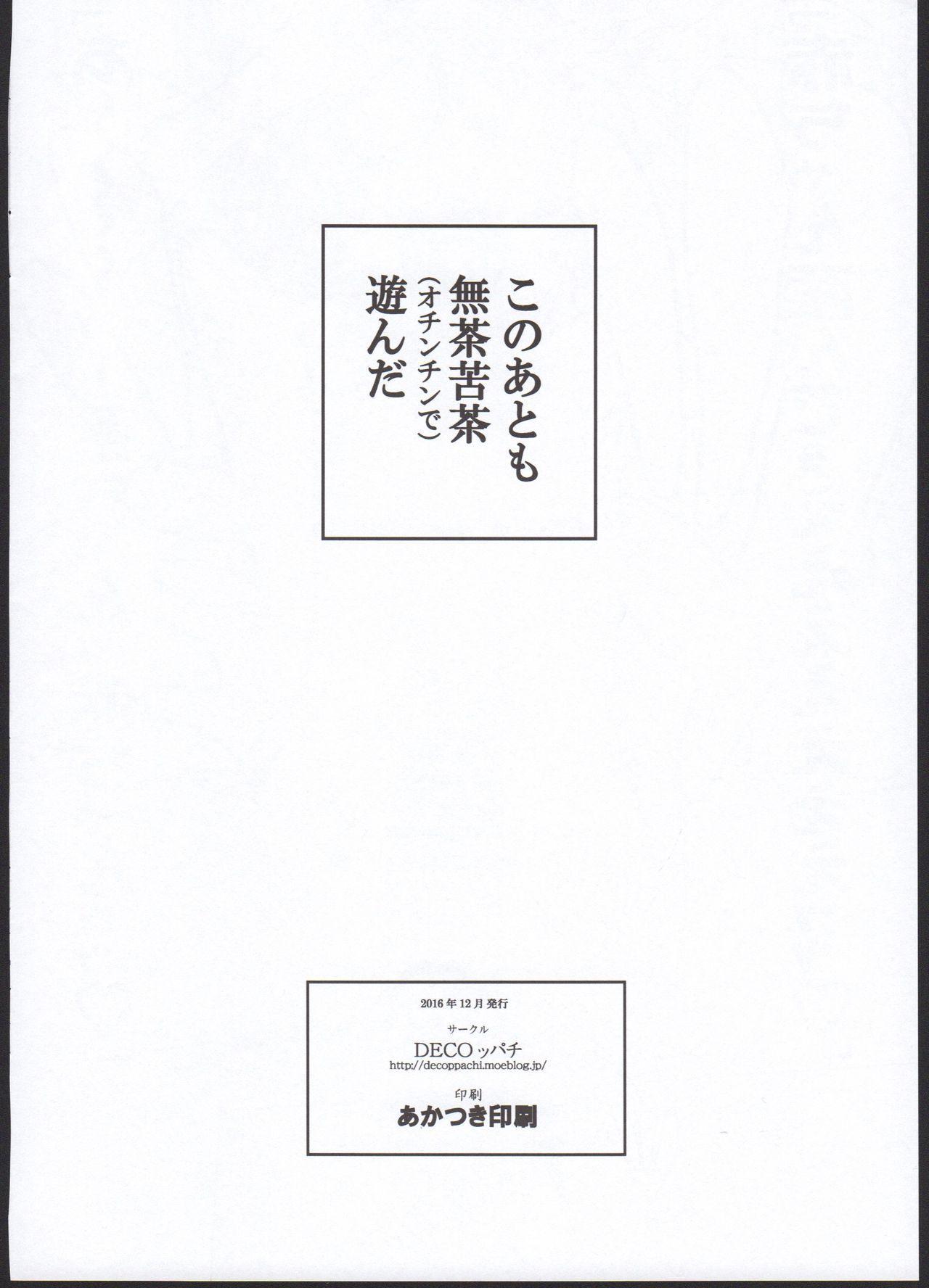 Kaoru-chan to Ochinchin de Asobou! 10