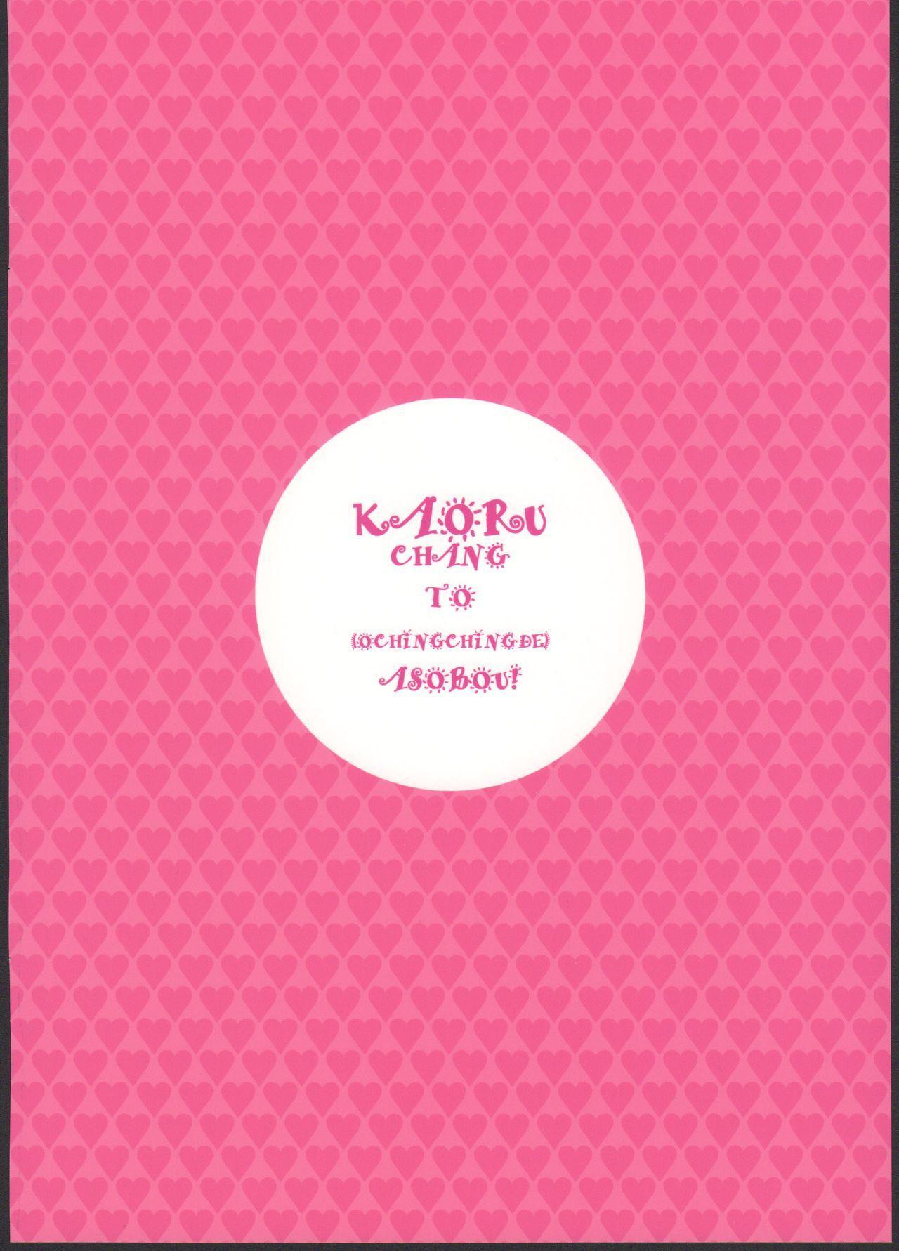 Kaoru-chan to Ochinchin de Asobou! 12