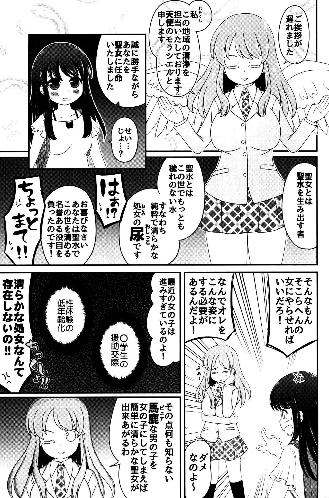 Furimake! Holy Water 9