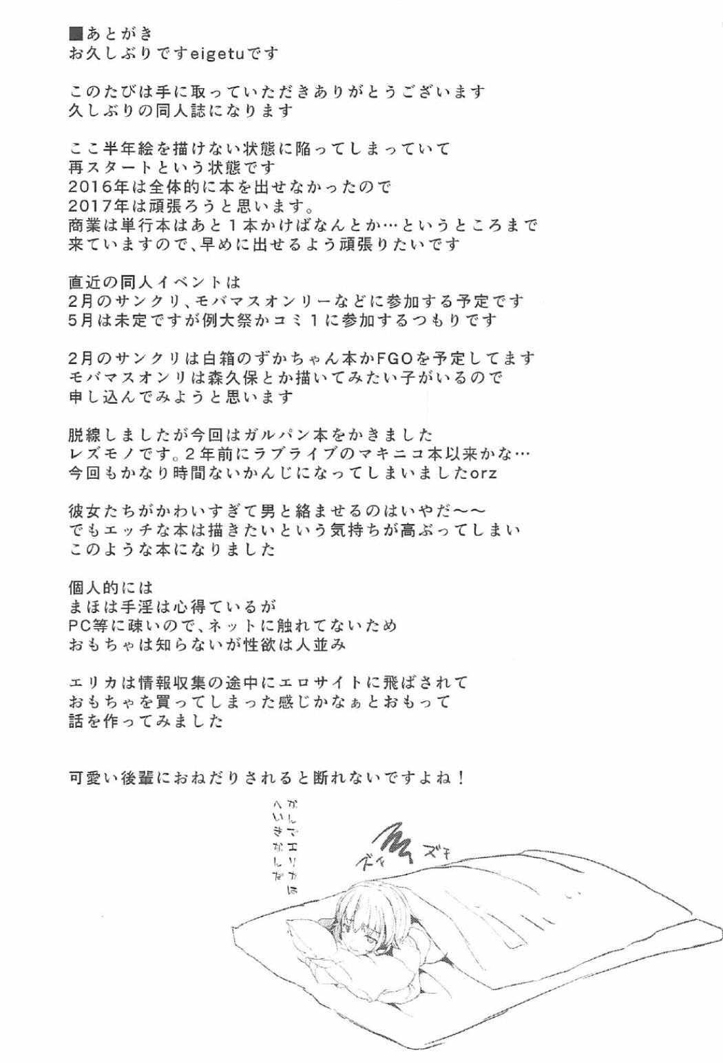 Itsumi-san wa Onedari Jouzu 15