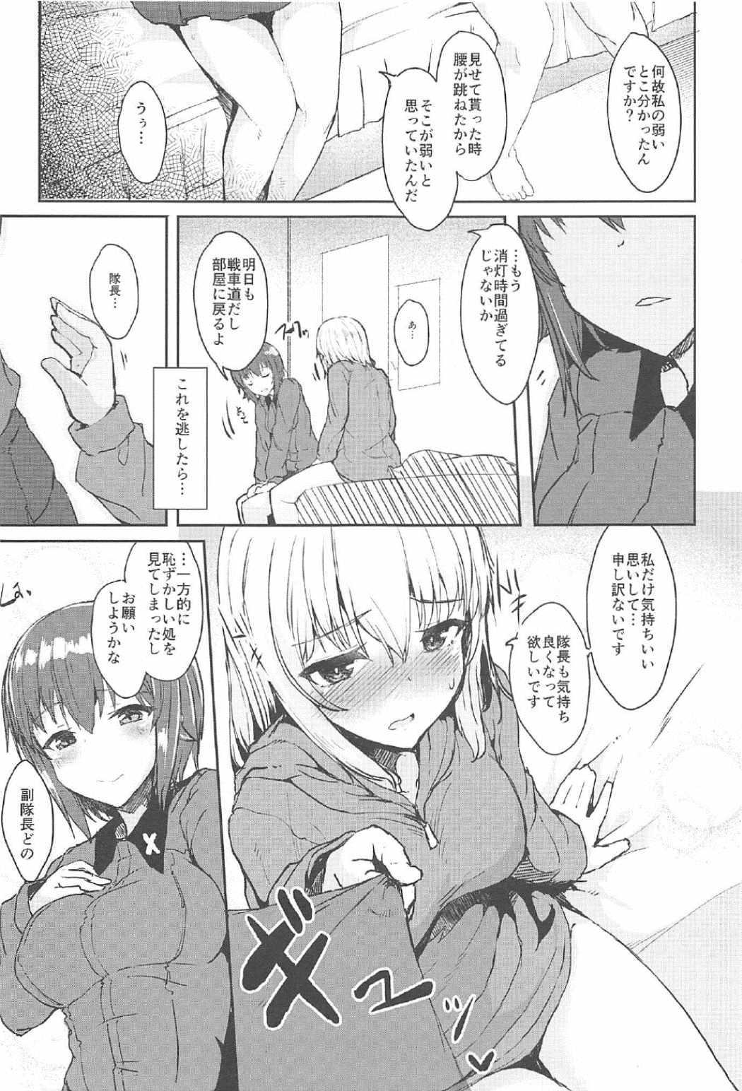 Itsumi-san wa Onedari Jouzu 7