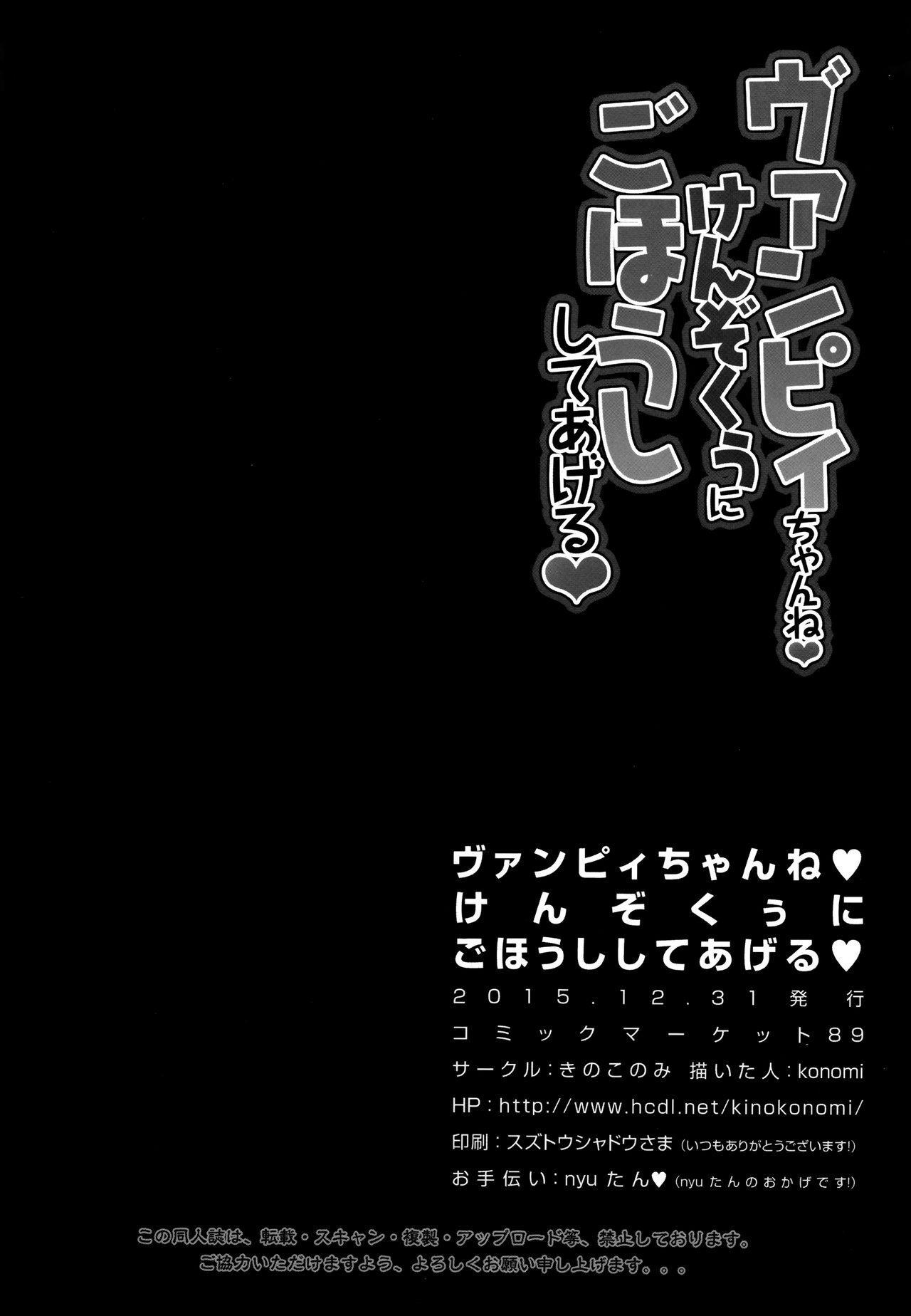 (C89) [KINOKONOMI (konomi)] Vampy-chan ne Kenzokuu ni Gohoushi Shiteageru | Vampy-chan Will Reward You, Servant (Granblue Fantasy) [English] [Rinruririn] 17