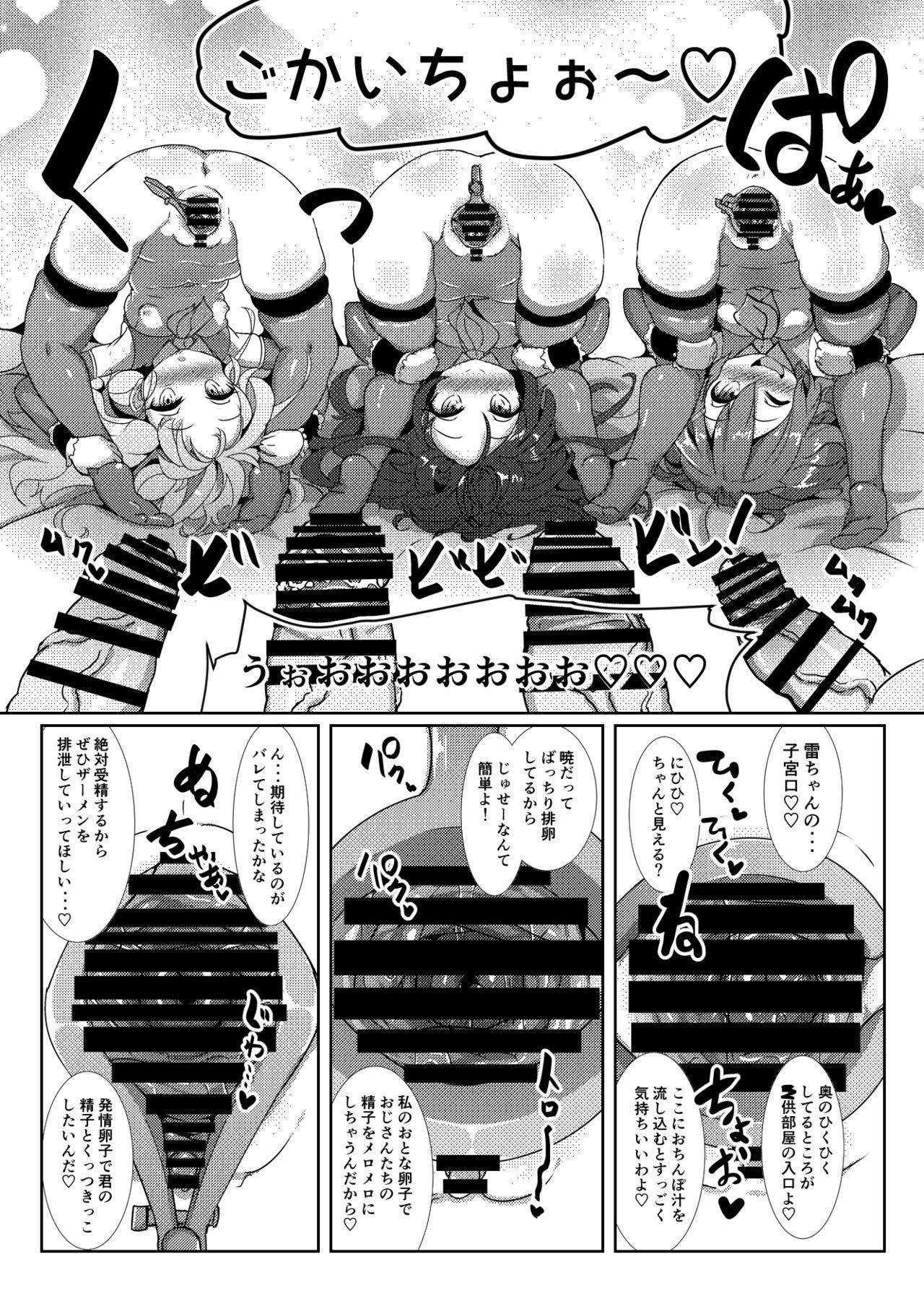Kozukuri Chinjufu 15