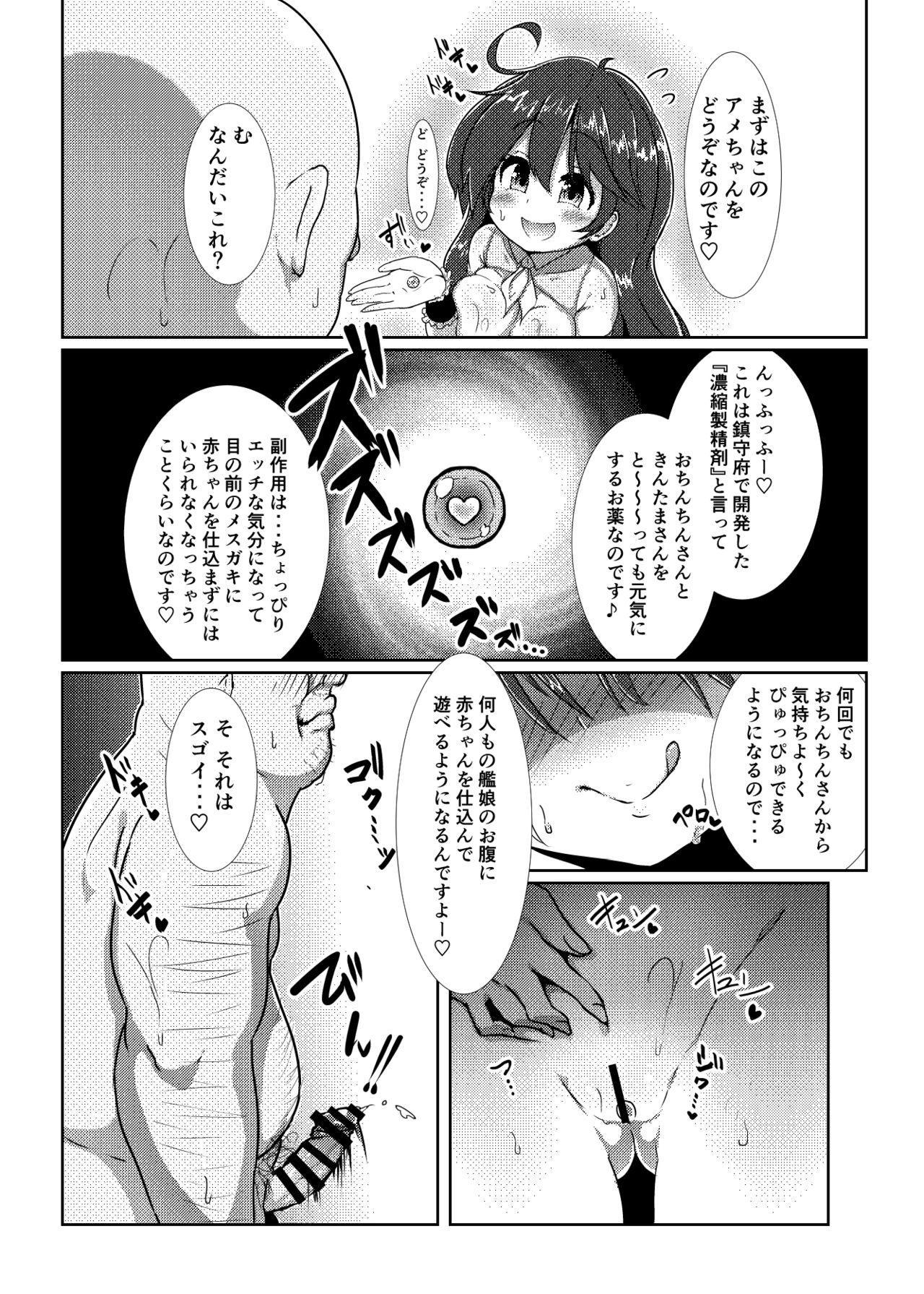 Kozukuri Chinjufu 2
