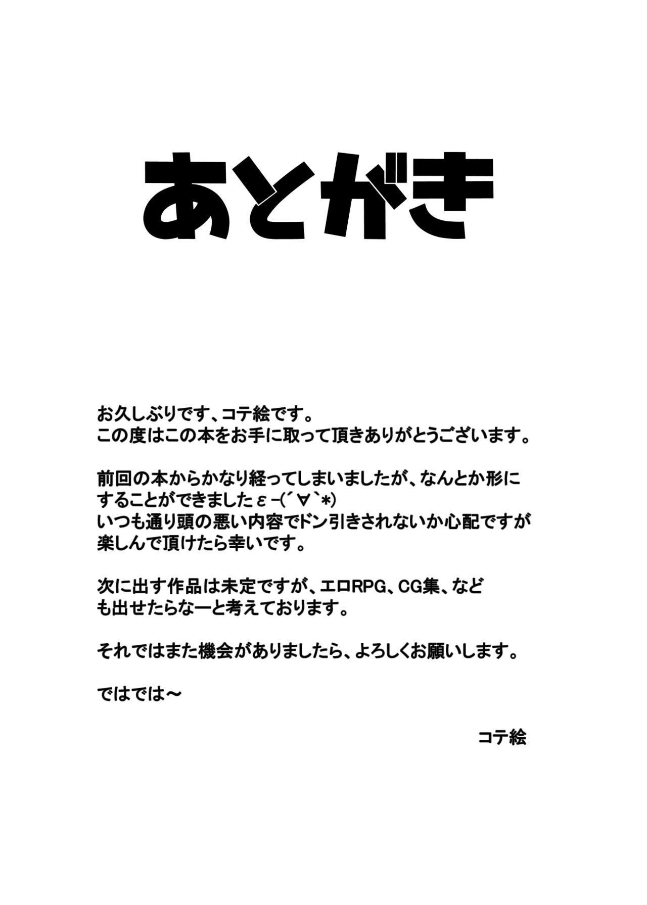 Kozukuri Chinjufu 33
