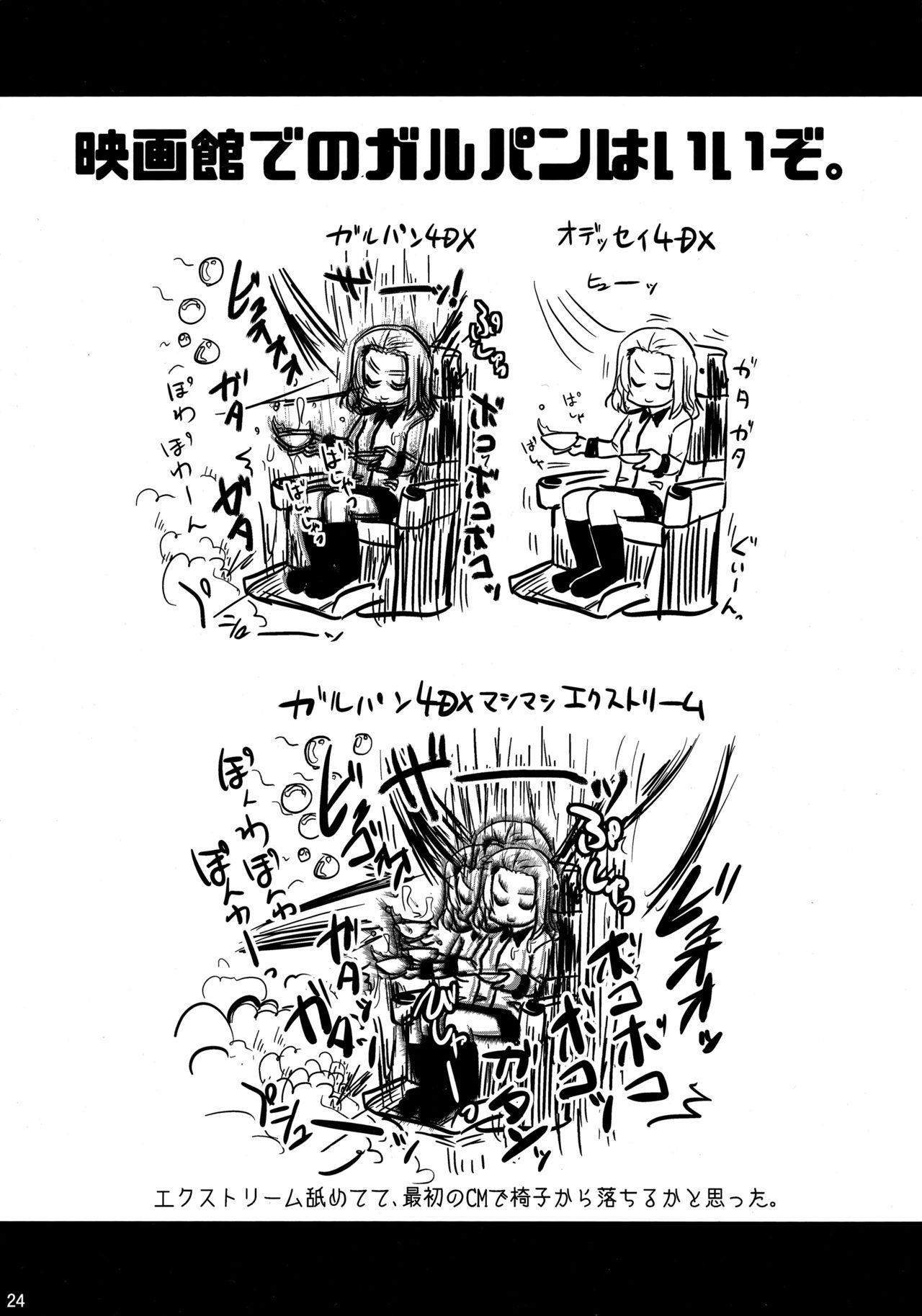 Takebe Saori-chan to iu Kanojo to Ofuro ni Hairu Hanashi. 22