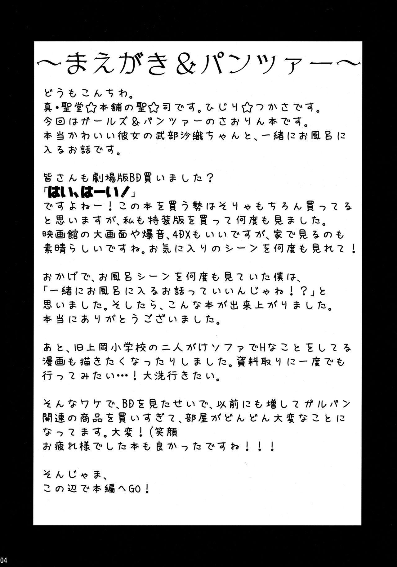 Takebe Saori-chan to iu Kanojo to Ofuro ni Hairu Hanashi. 2