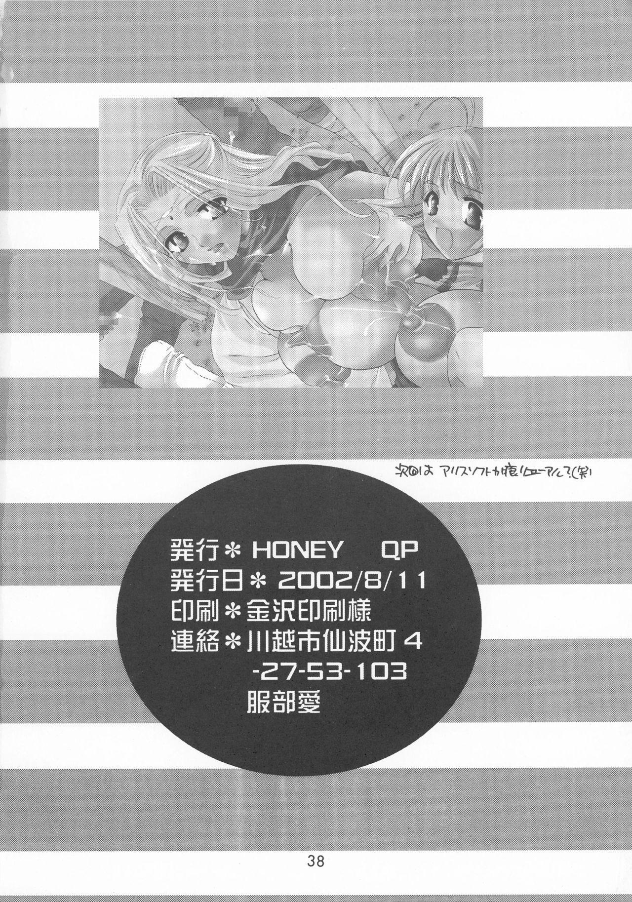 HONEY PACK 03 37