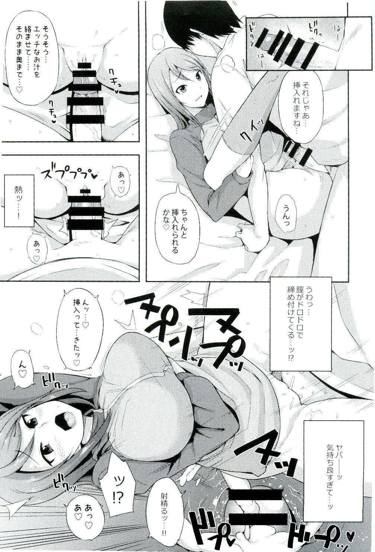 Daiji na koto wa koko ni Tsumatte Iru 6