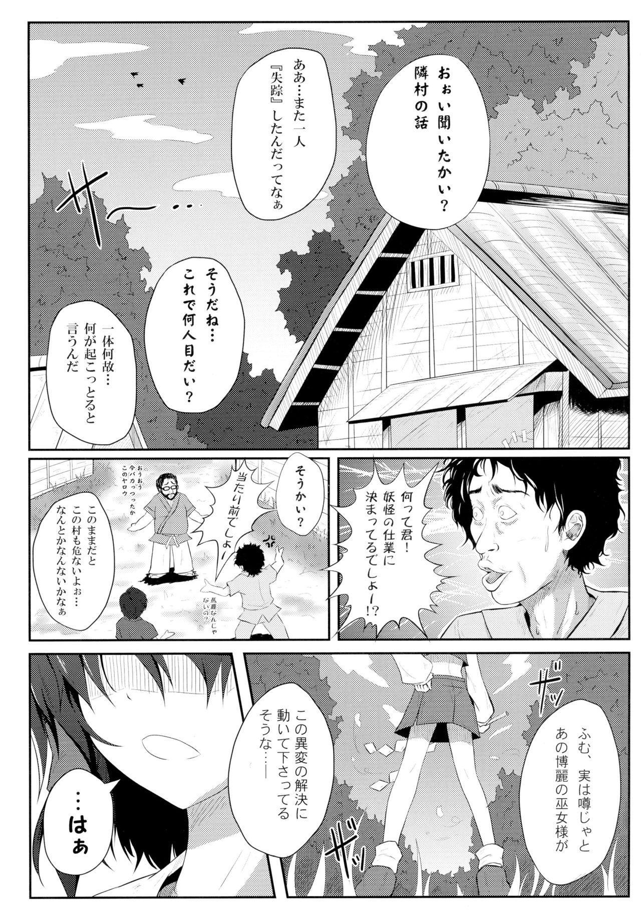 Touhou Ishokujuu 46
