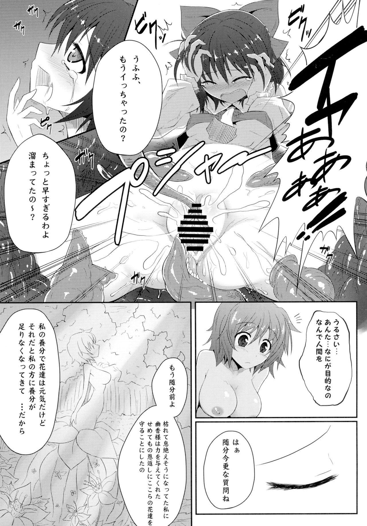 Touhou Ishokujuu 54