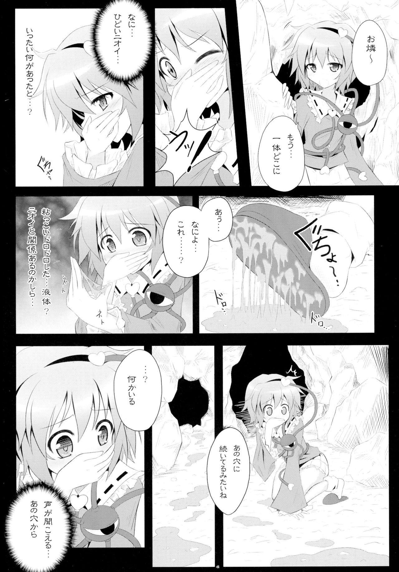 Touhou Ishokujuu 5