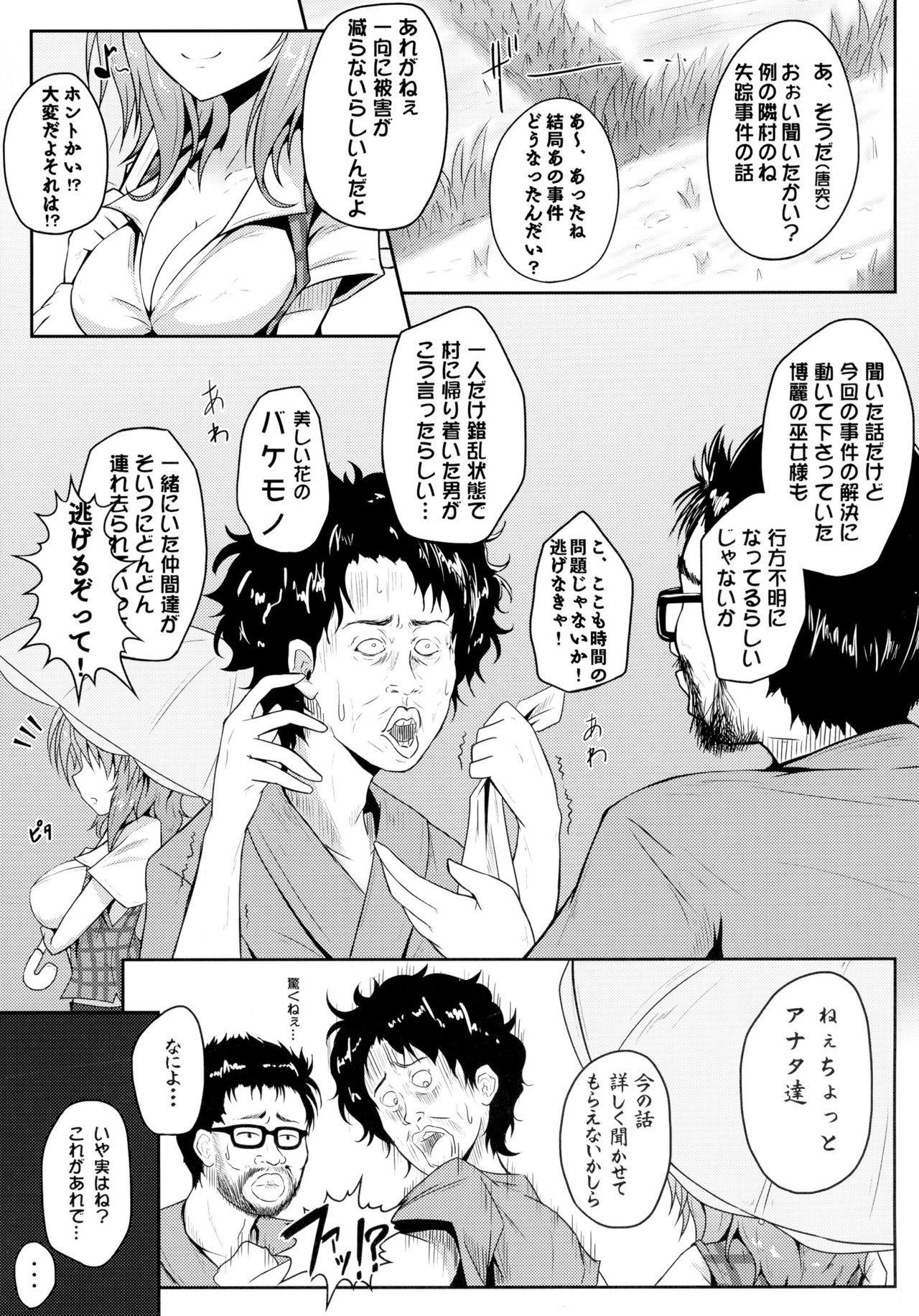 Touhou Ishokujuu 68