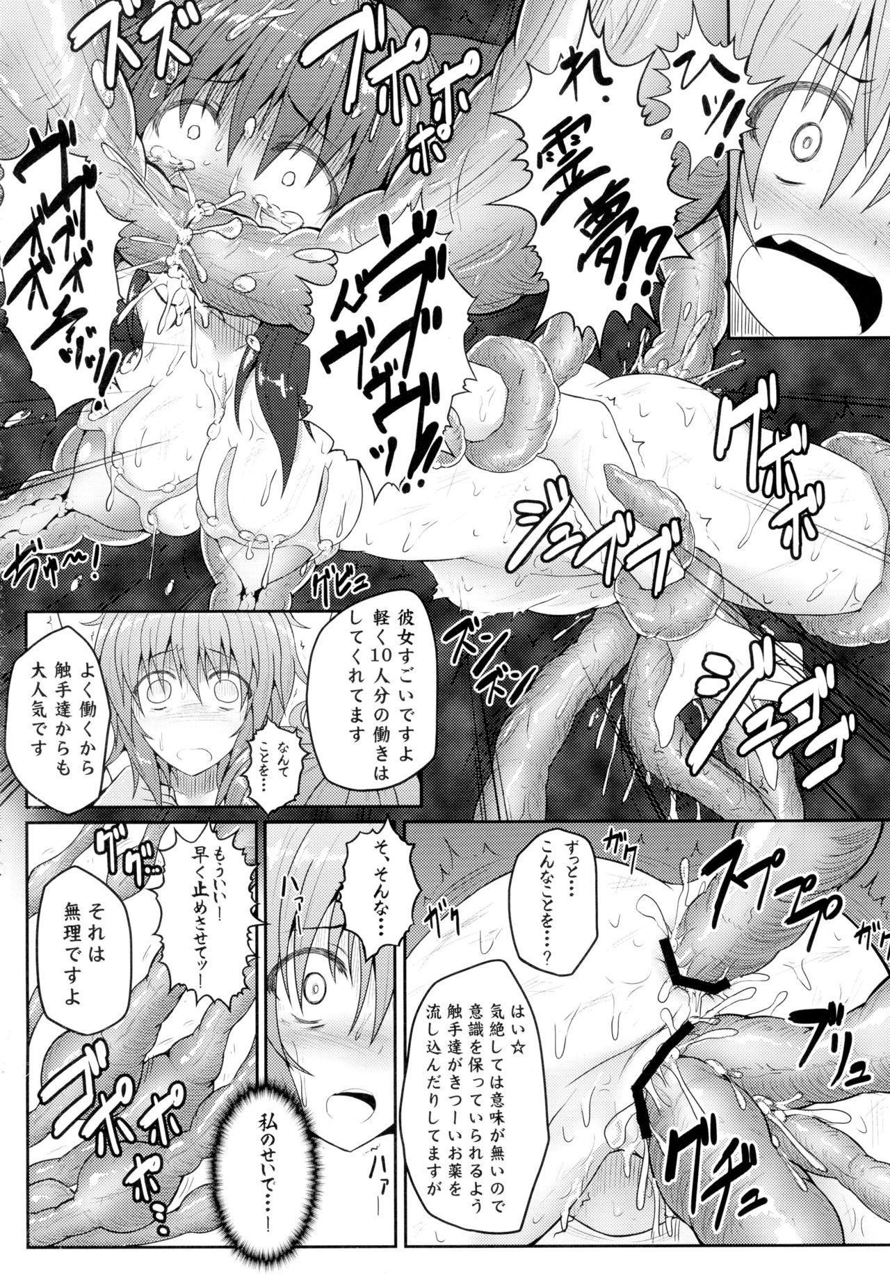 Touhou Ishokujuu 73