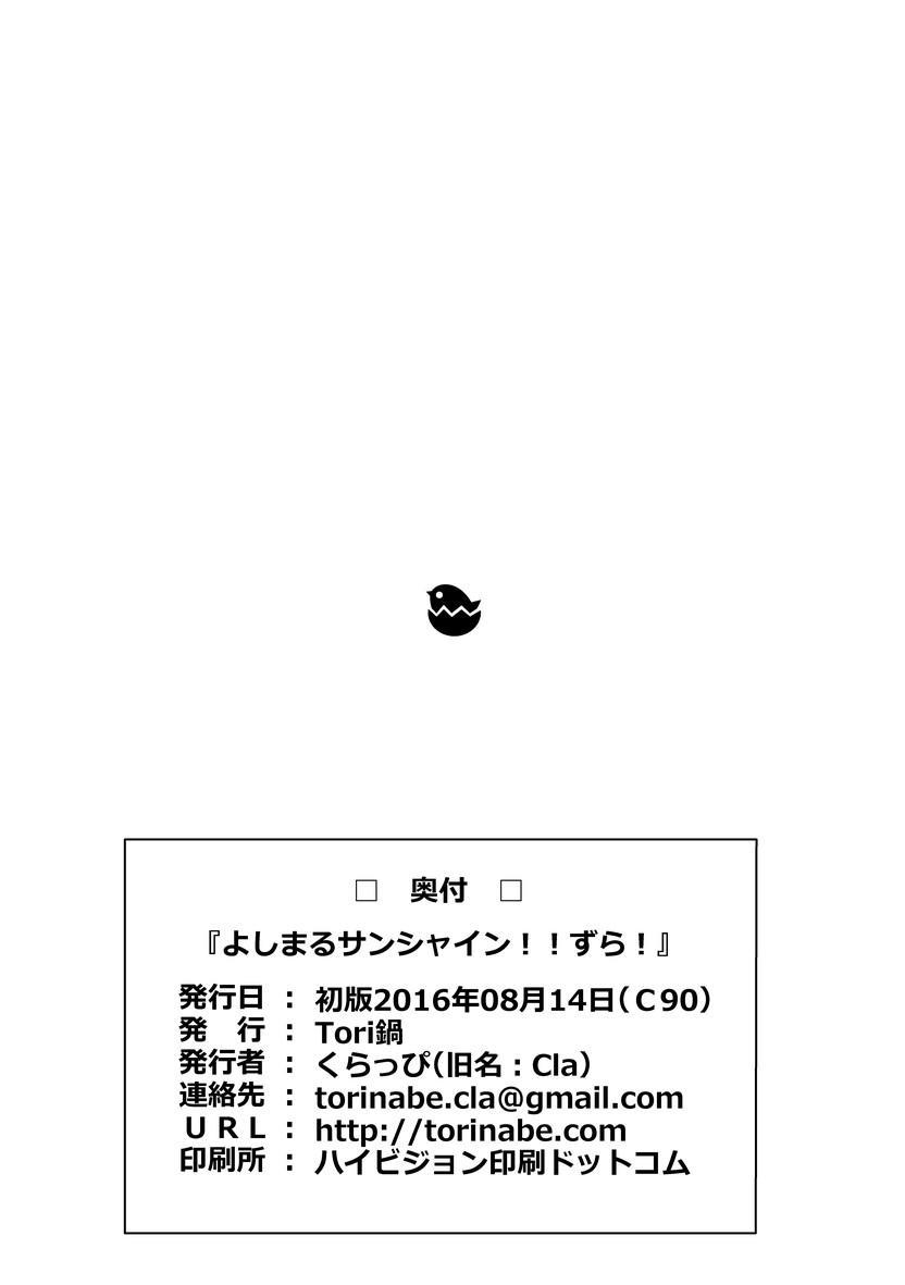 Yoshimaru Sunshine!! Zura! 24