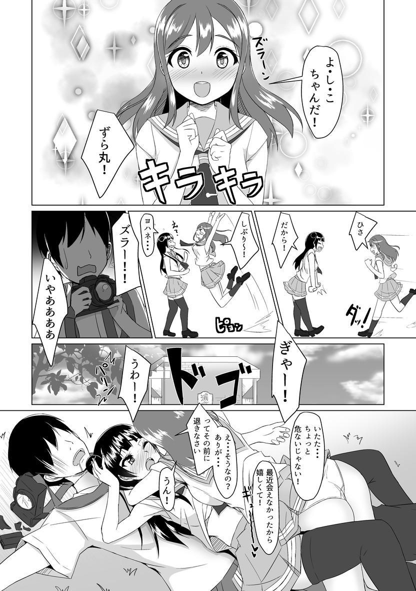 Yoshimaru Sunshine!! Zura! 2