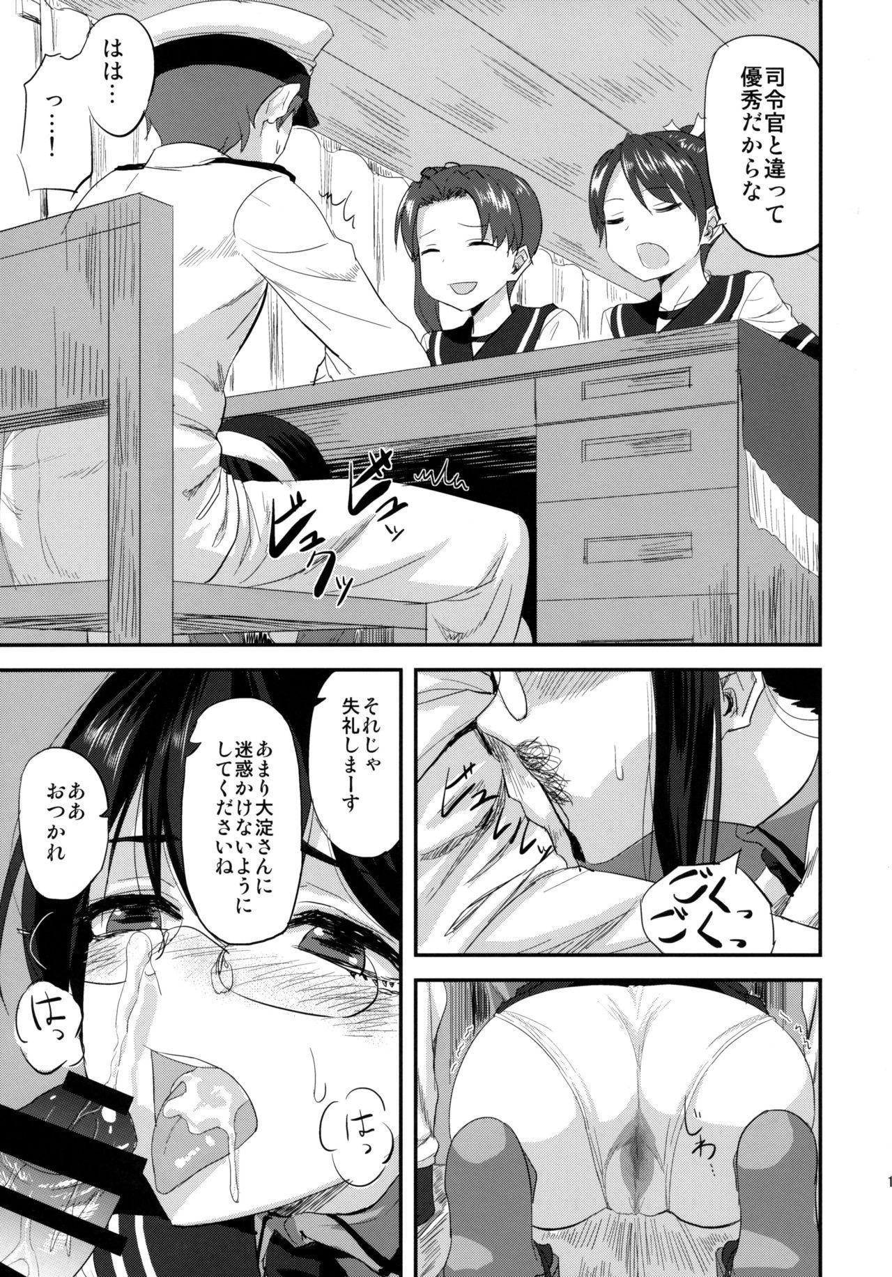 Ooyodo-san to Shitsumushitsu de Hitomae Kossorix 11