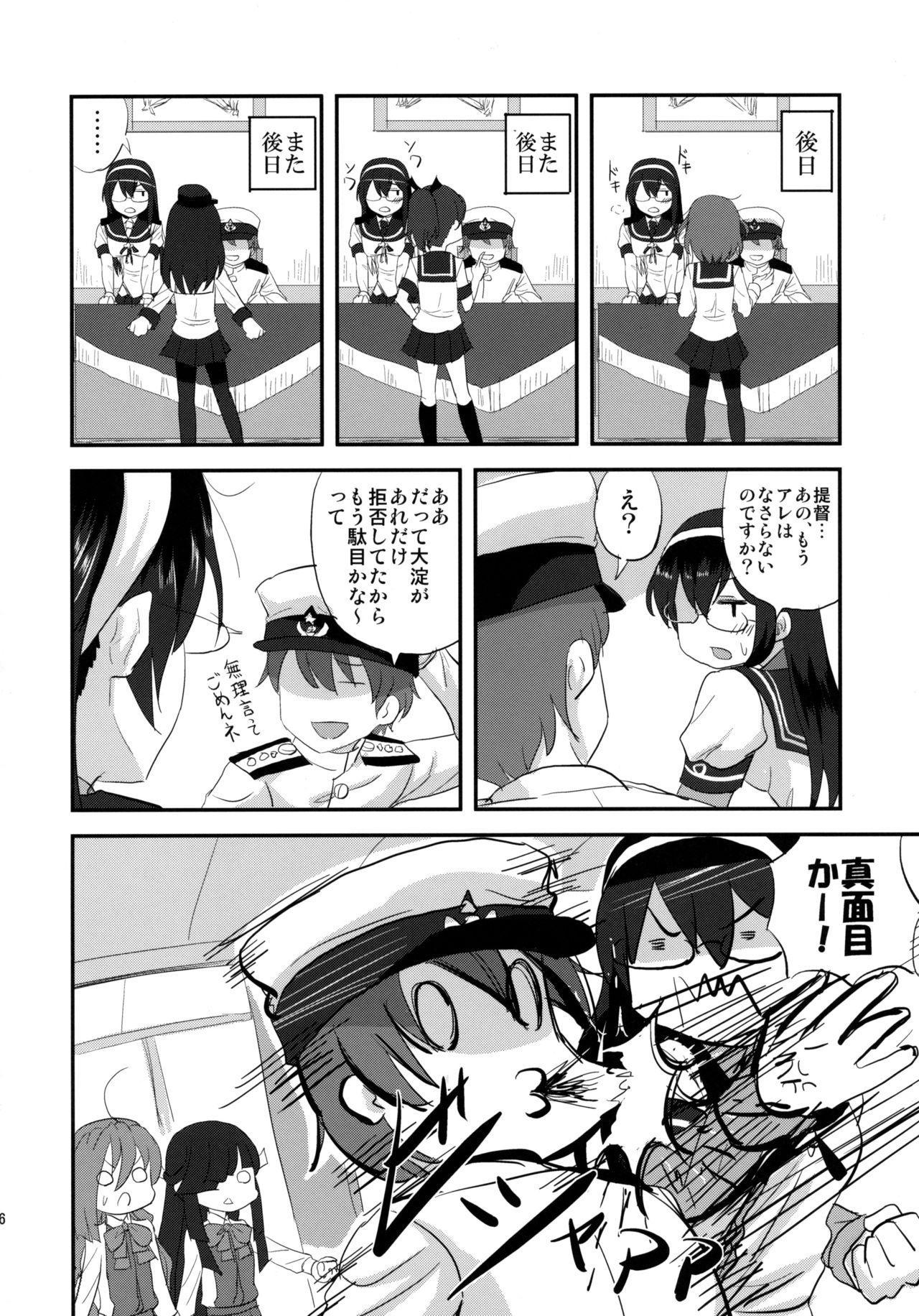 Ooyodo-san to Shitsumushitsu de Hitomae Kossorix 24