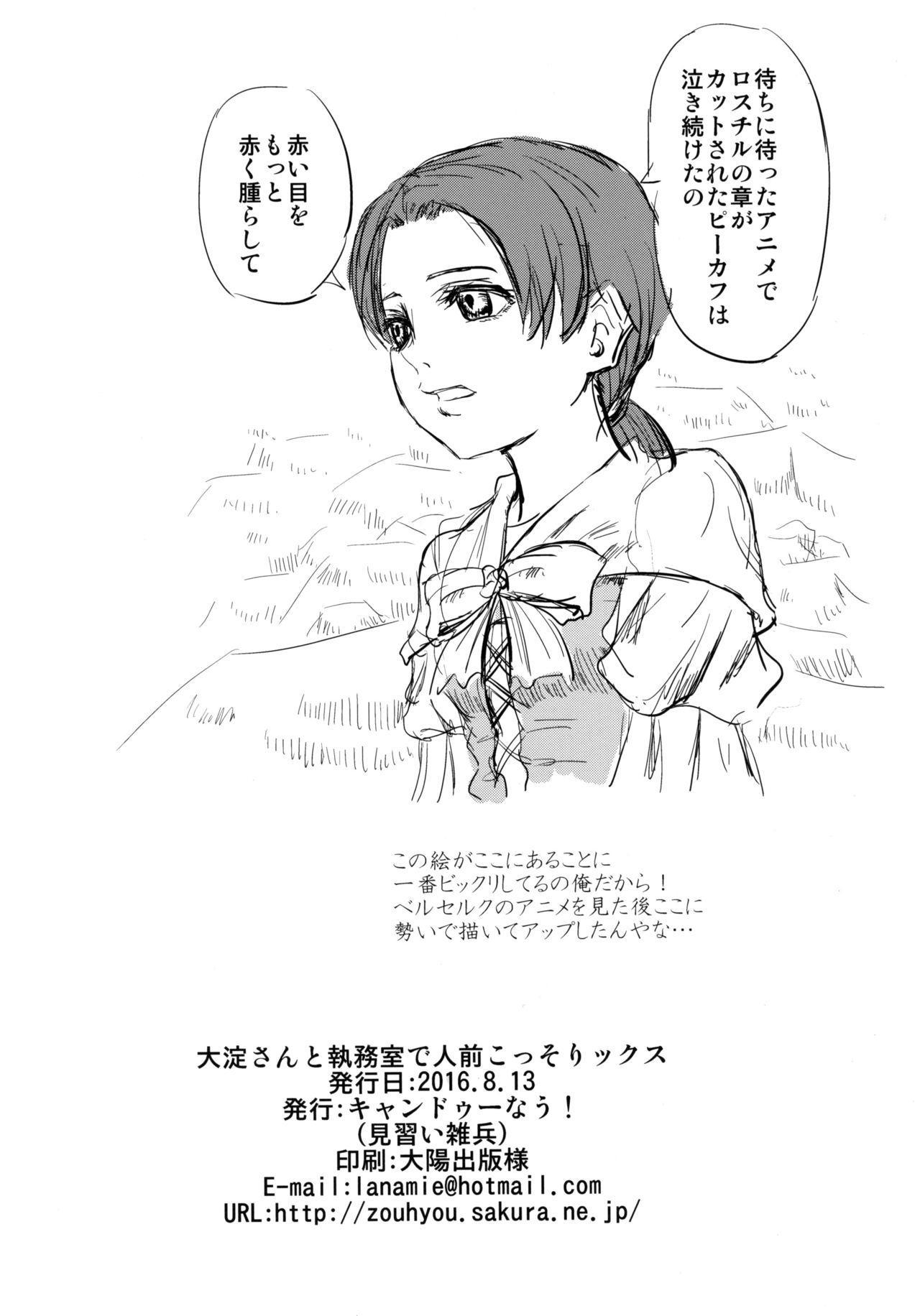 Ooyodo-san to Shitsumushitsu de Hitomae Kossorix 28