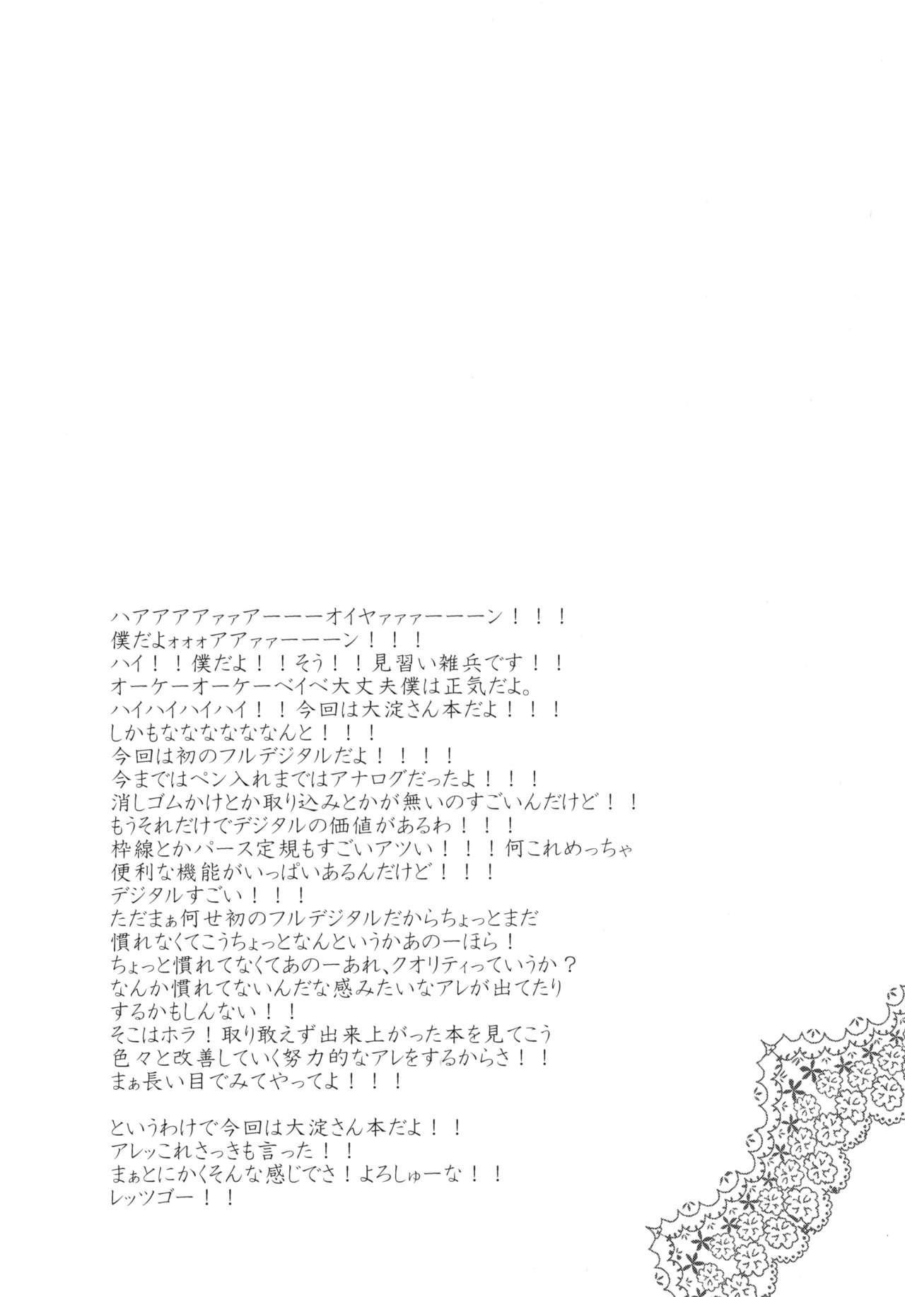 Ooyodo-san to Shitsumushitsu de Hitomae Kossorix 2