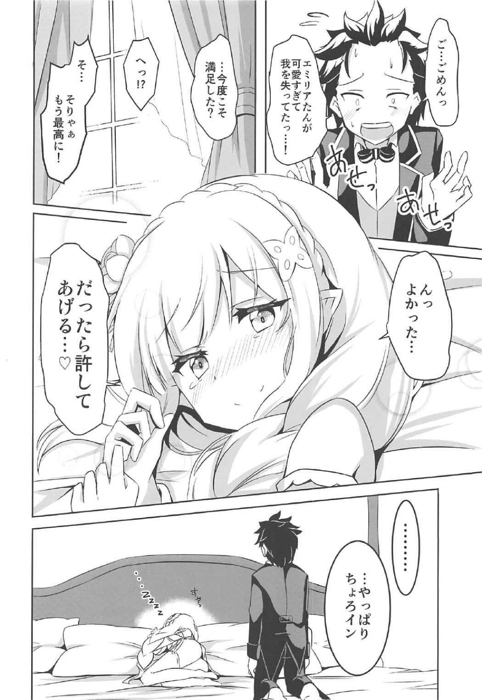 Uchi no Heroine Chouzetsu Choroin 18