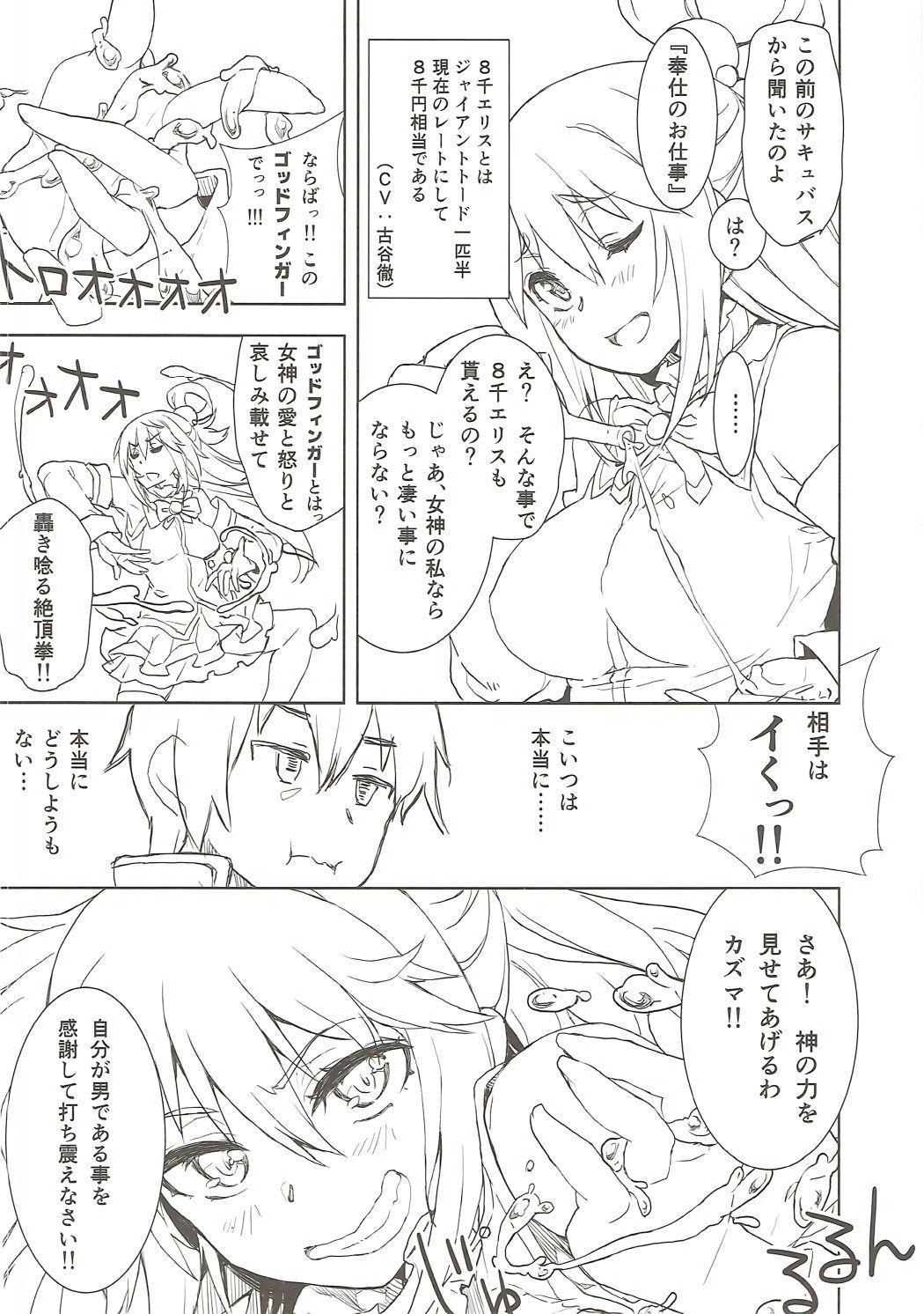 Ero Subarashii Sekai ni Syukufuku o! 18