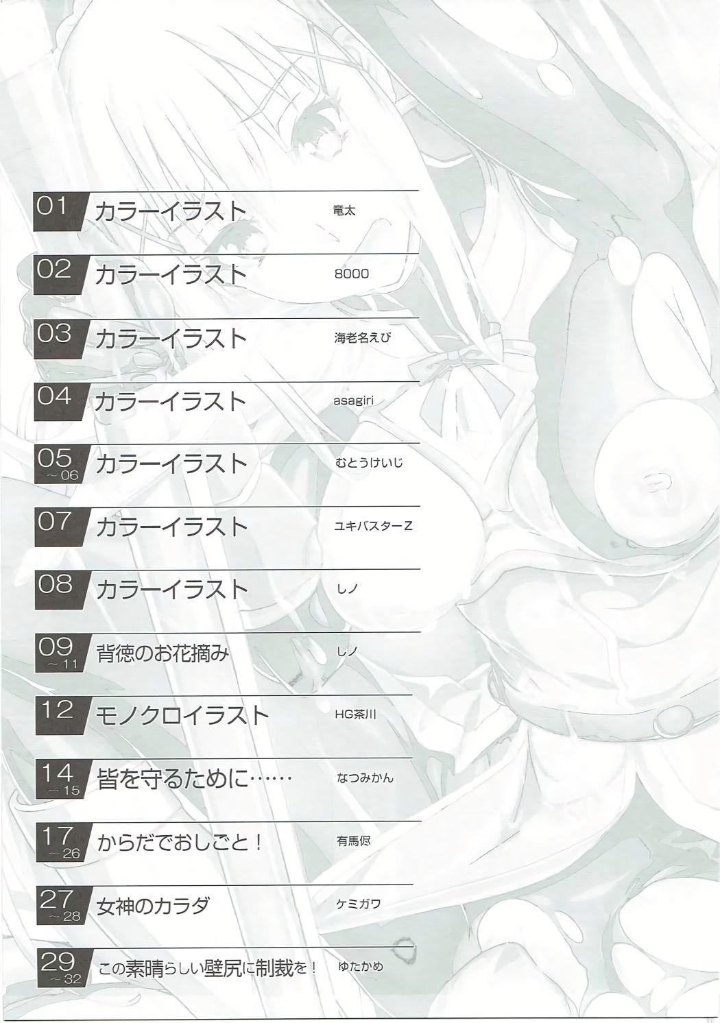 Ero Subarashii Sekai ni Syukufuku o! 1