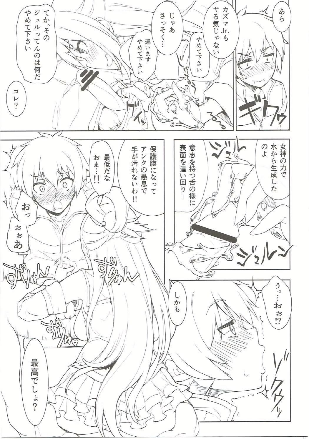 Ero Subarashii Sekai ni Syukufuku o! 19