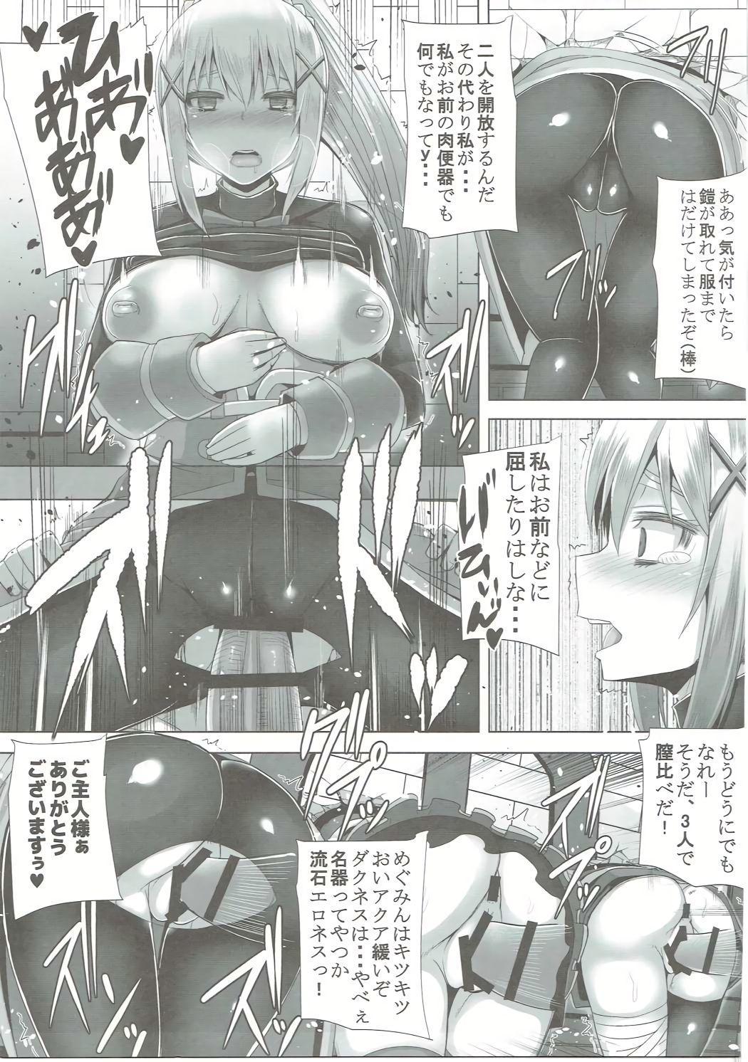 Ero Subarashii Sekai ni Syukufuku o! 31