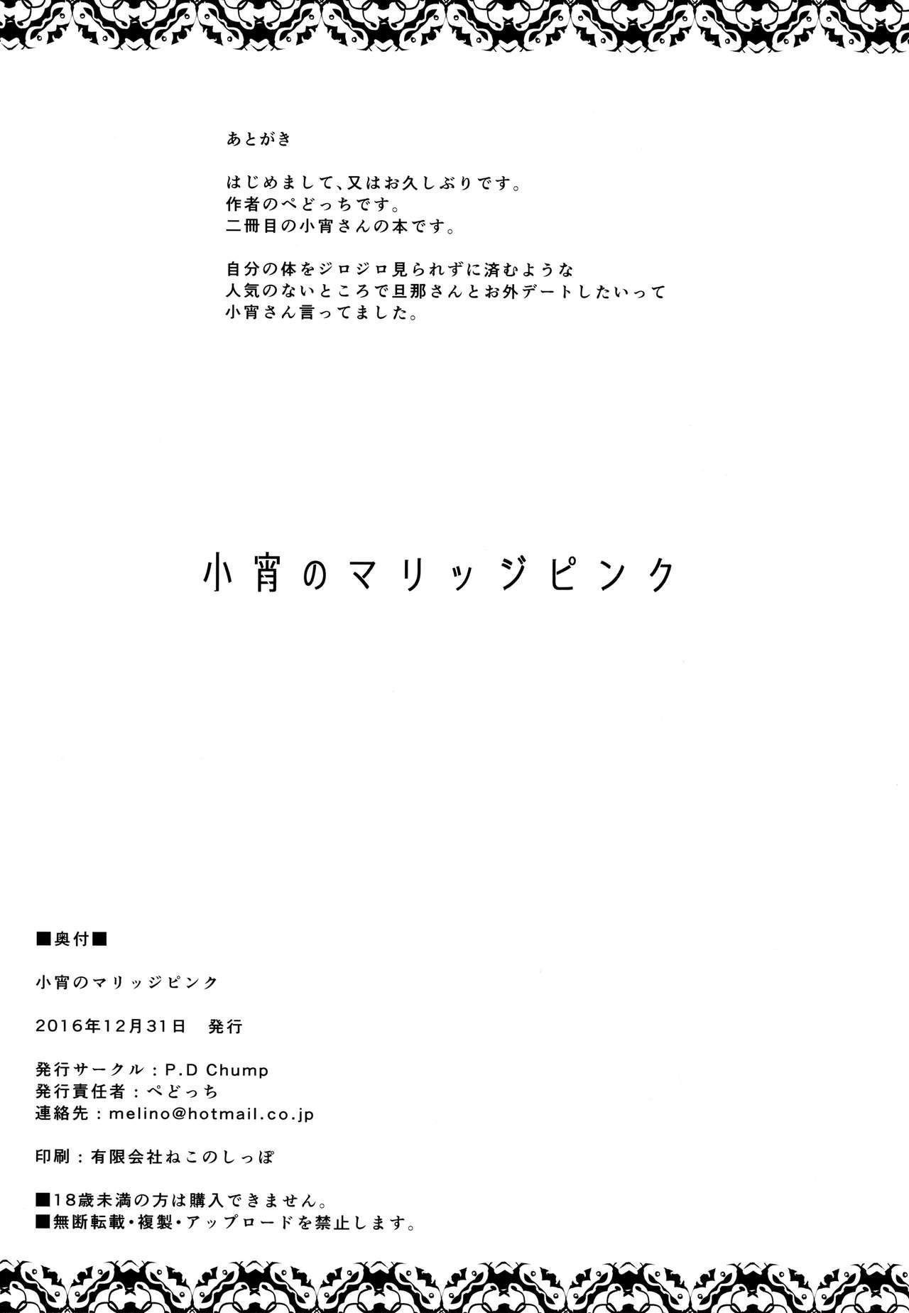 Koyoi no Marriage Pink 20