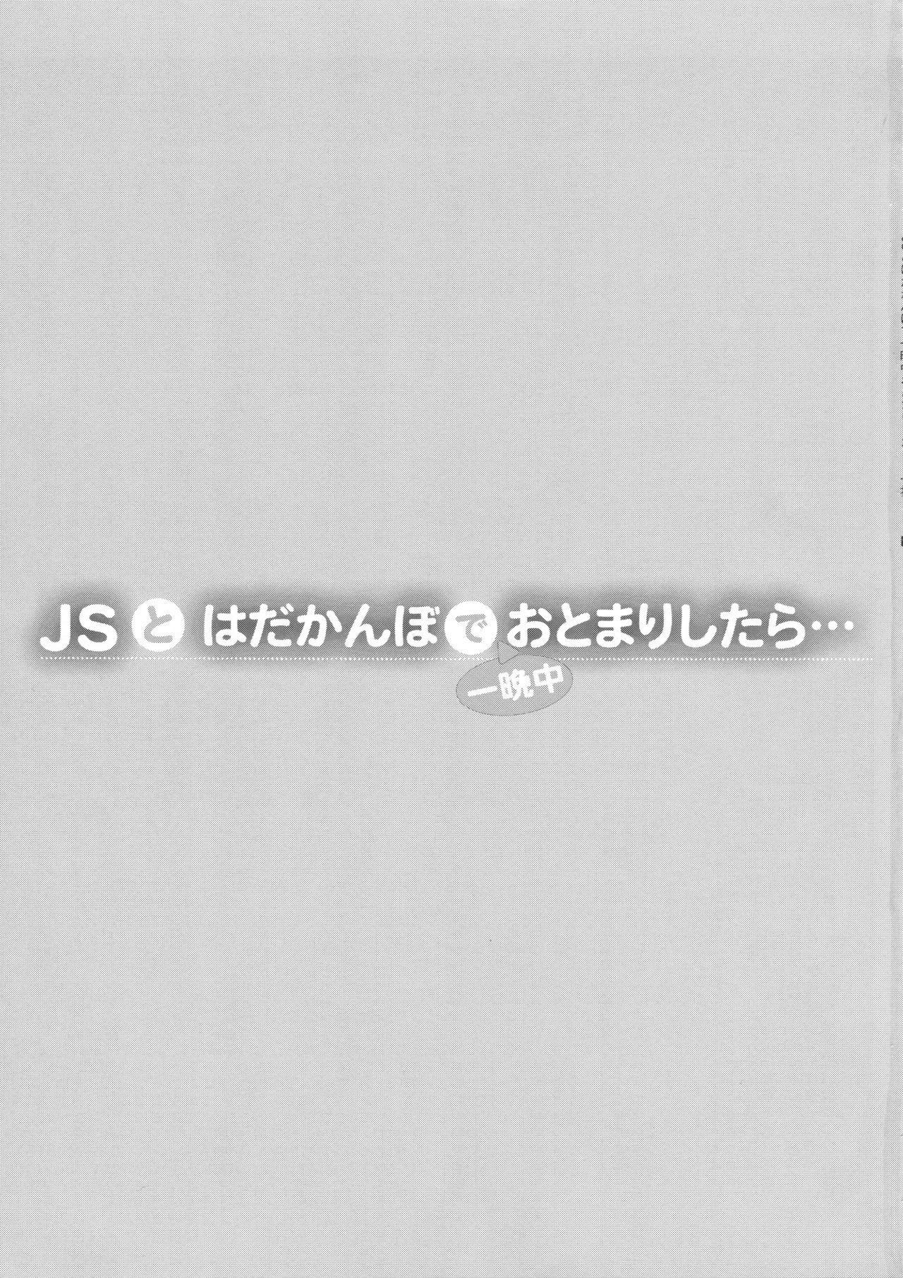 JS to Hadakanbo de Hitobanjuu Otomarishitara... 2