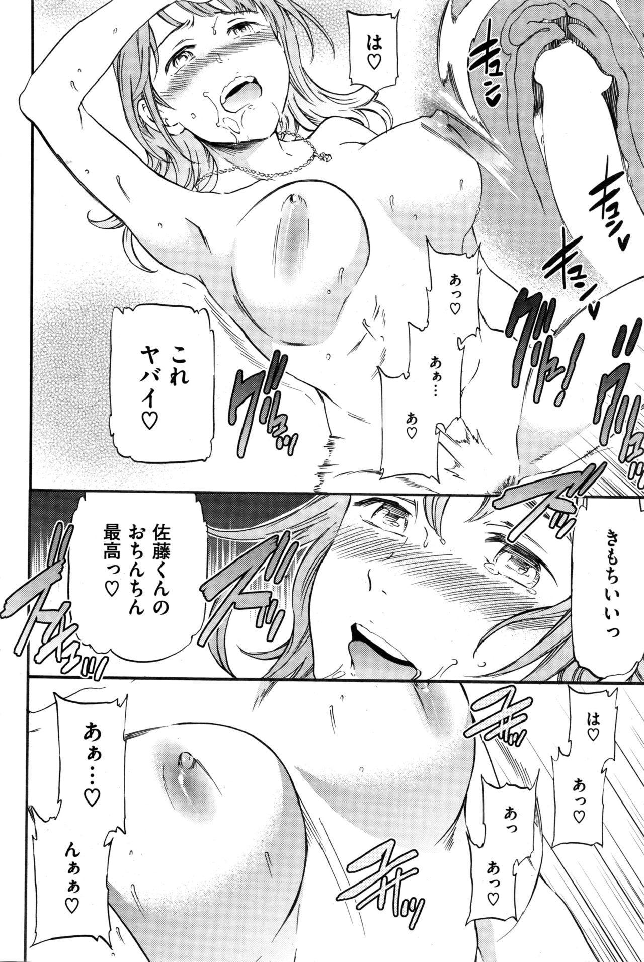 COMIC Kairakuten BEAST 2016-12 104