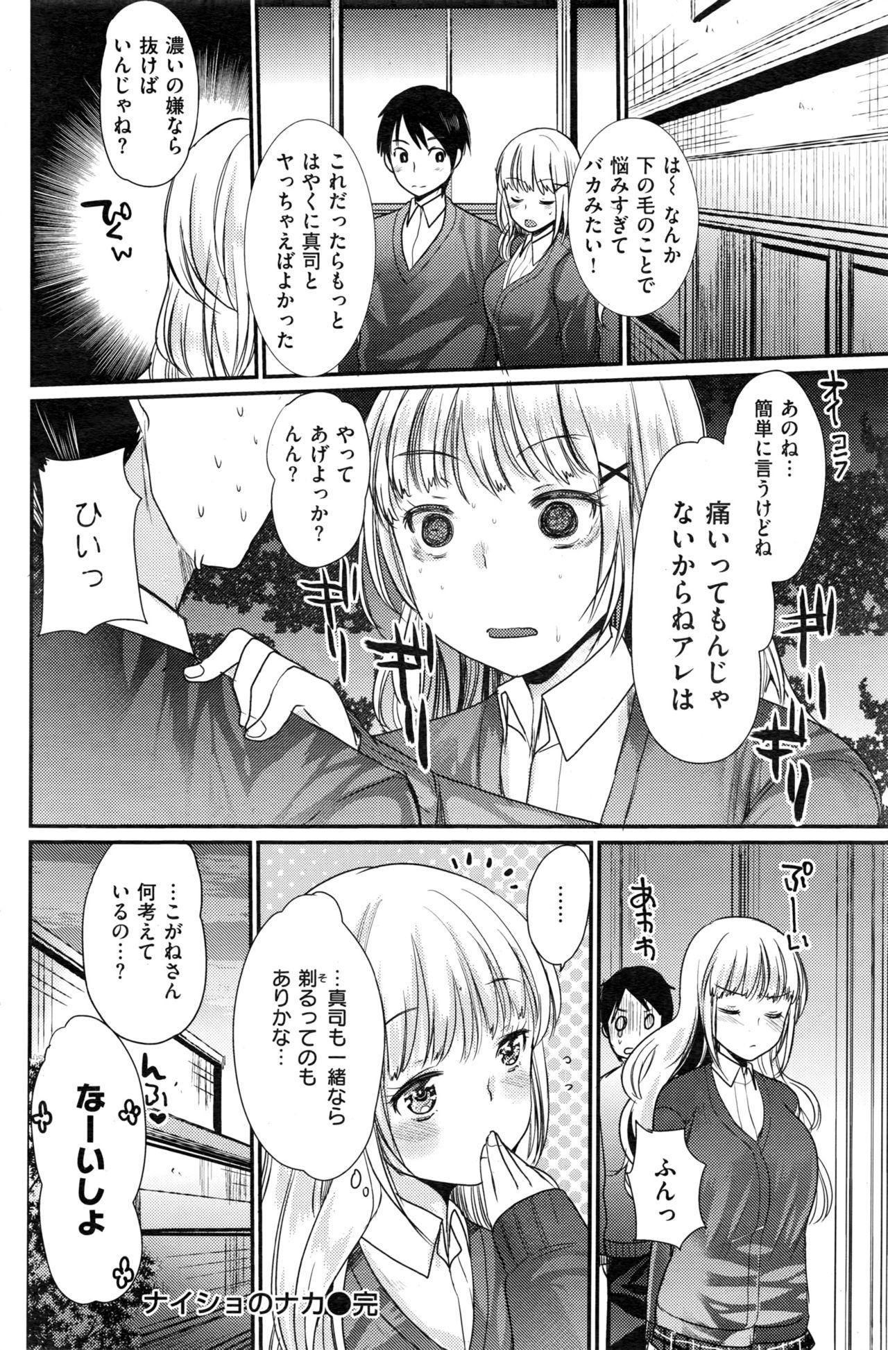 COMIC Kairakuten BEAST 2016-12 146